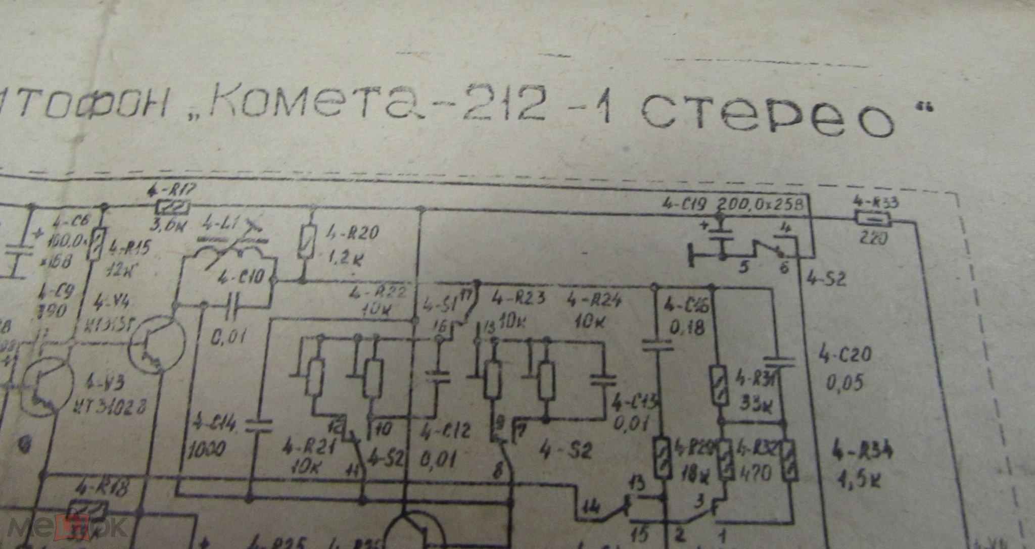 Схема магнитофона комета 212 фото 770