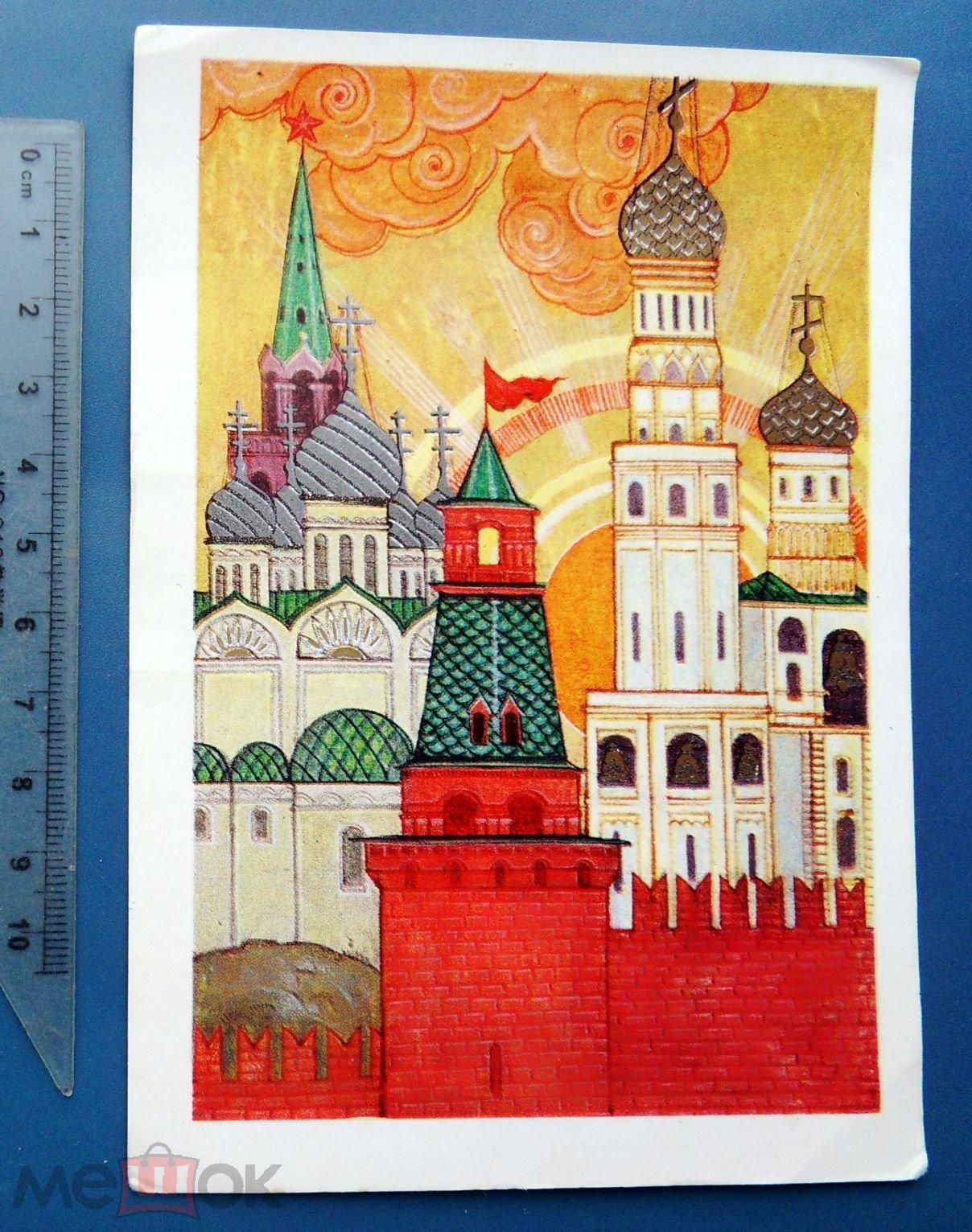 Открытку днем, московский кремль открытки