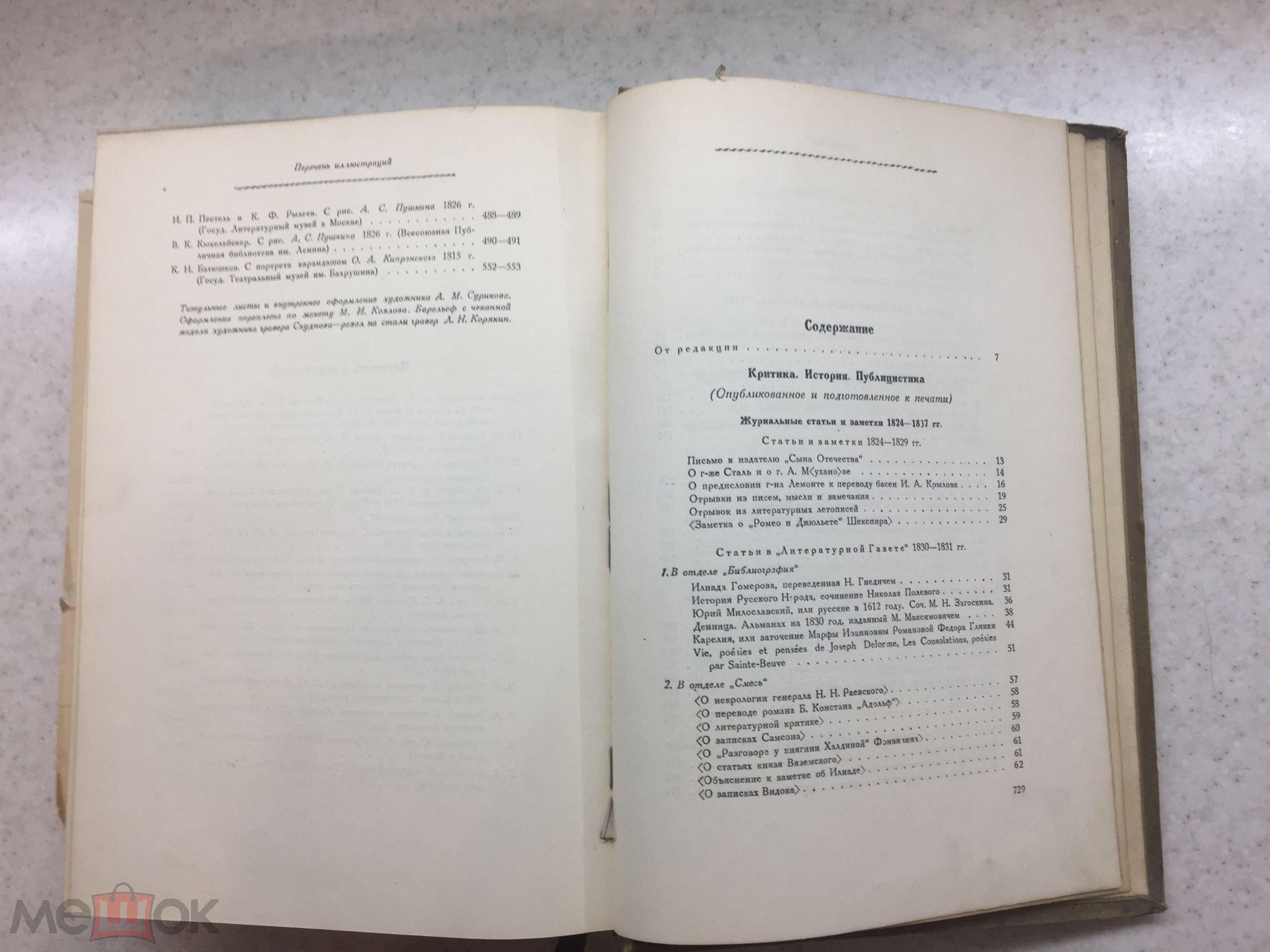 Книга  А.С. Пушкин, академическое юбилейное издание Том 5  1936 г