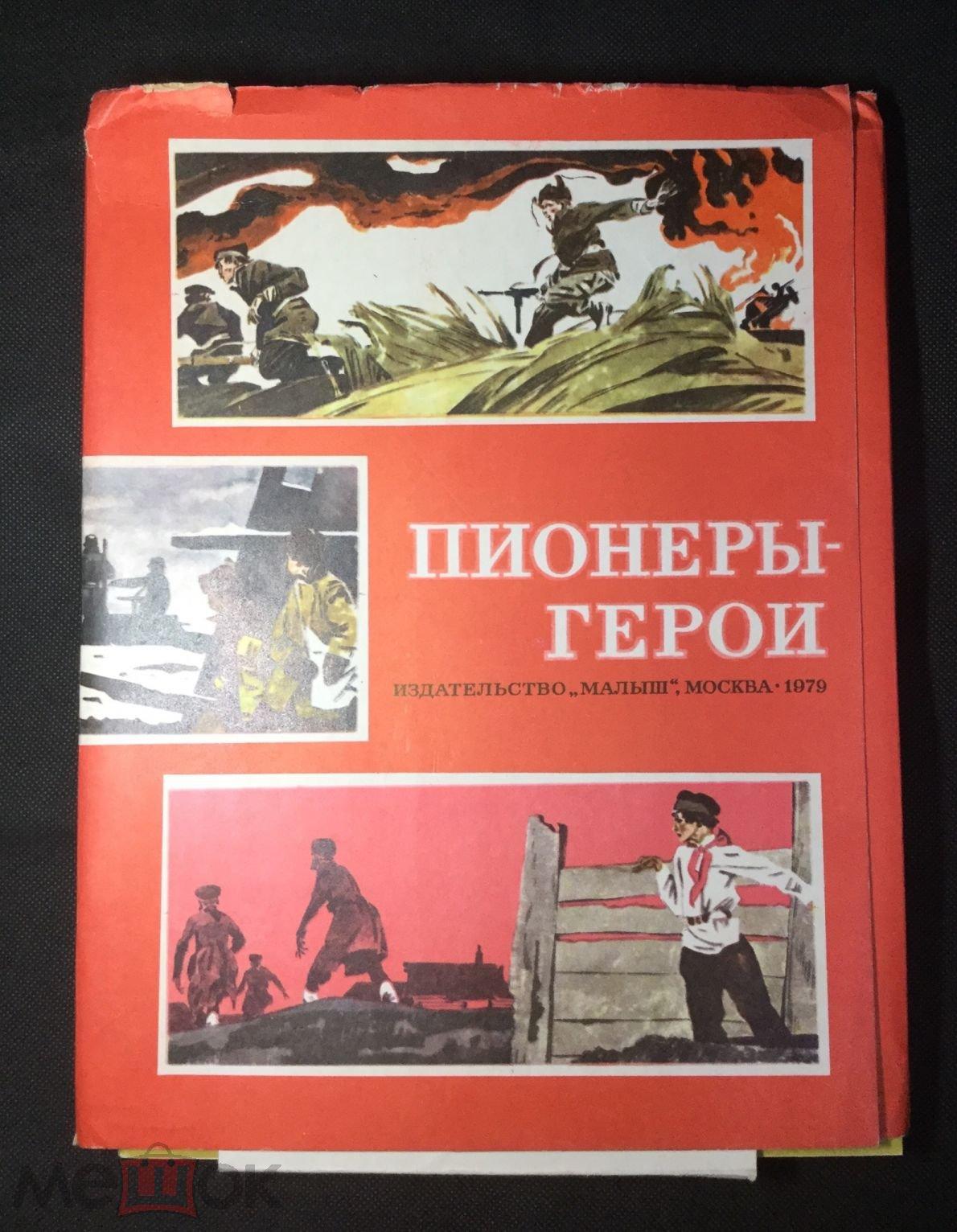Скачать книги о пионерах героев