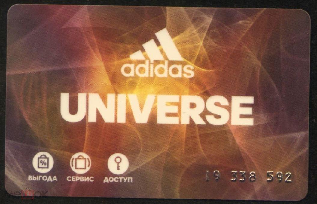 Пластиковая карта ADIDAS UNIVERSE 94262fb9de1