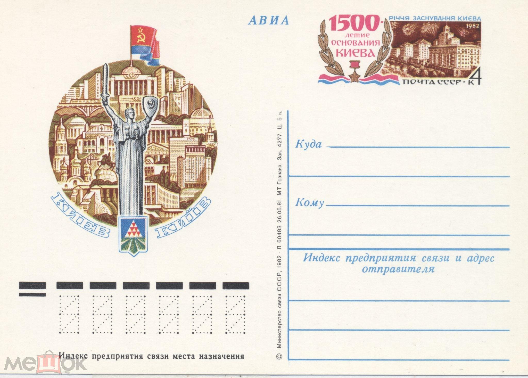 Отправка почтовых открыток по миру стоимость