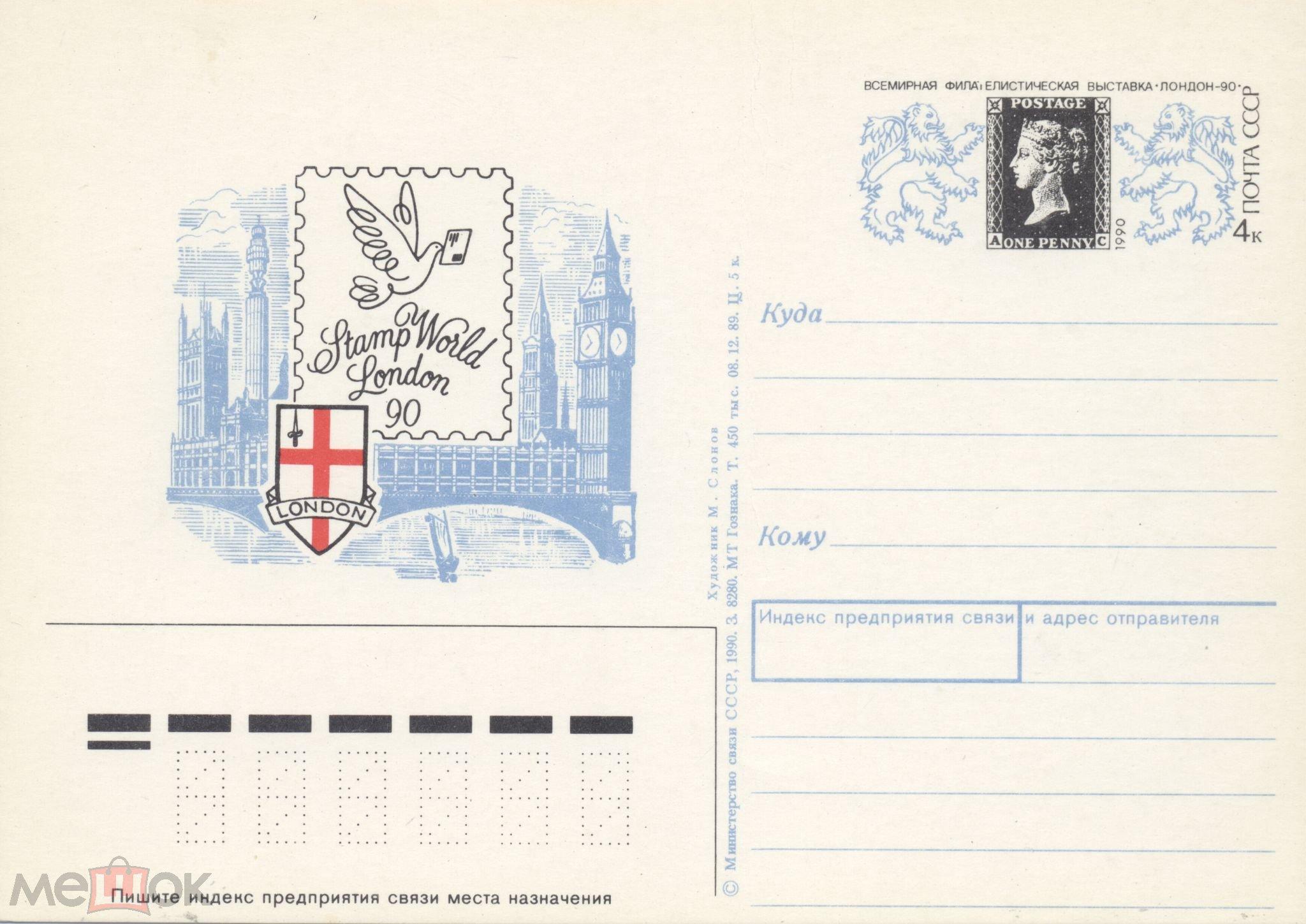 Почтовые открытки великобритании