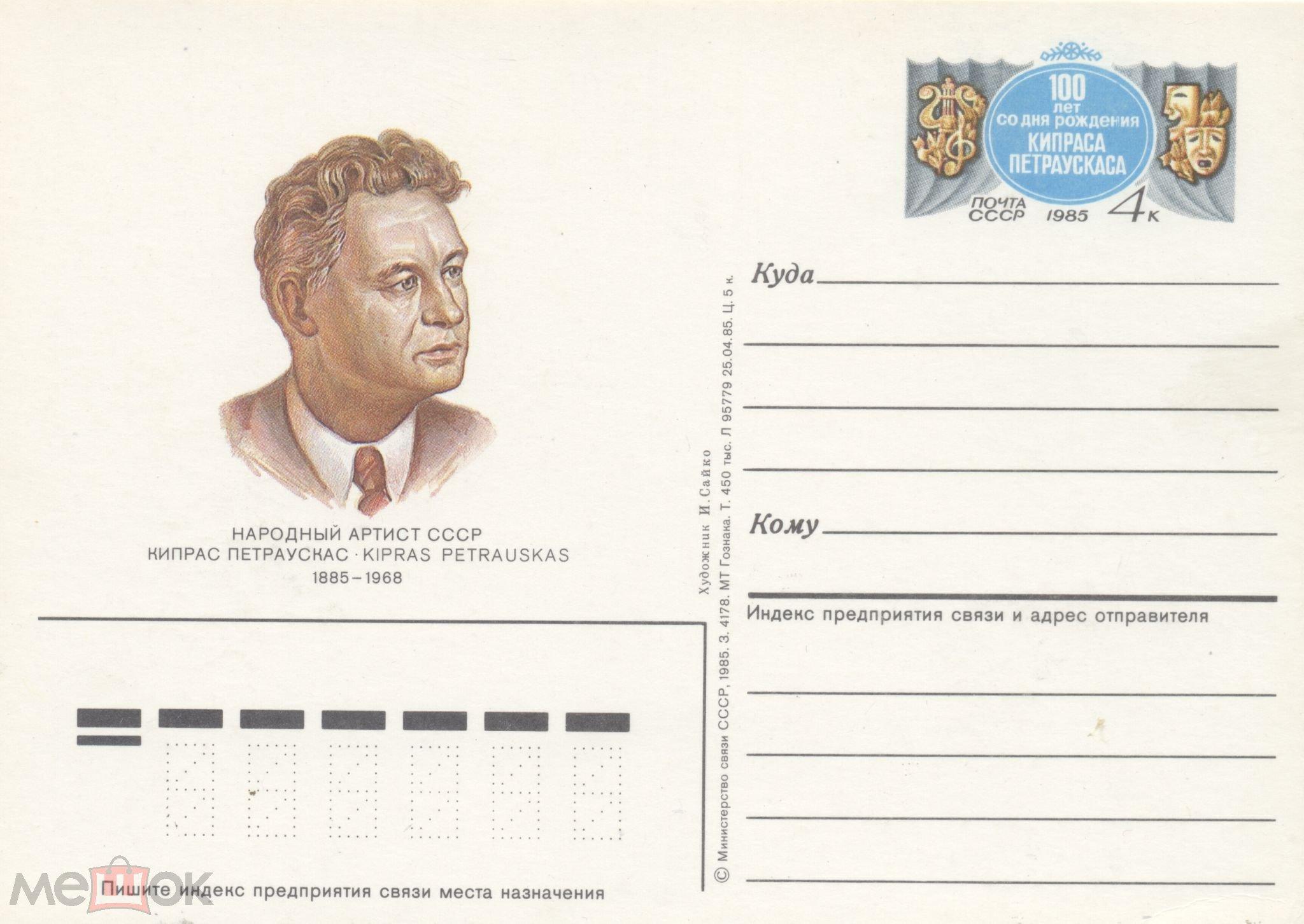 Почтовые открытки с маркой