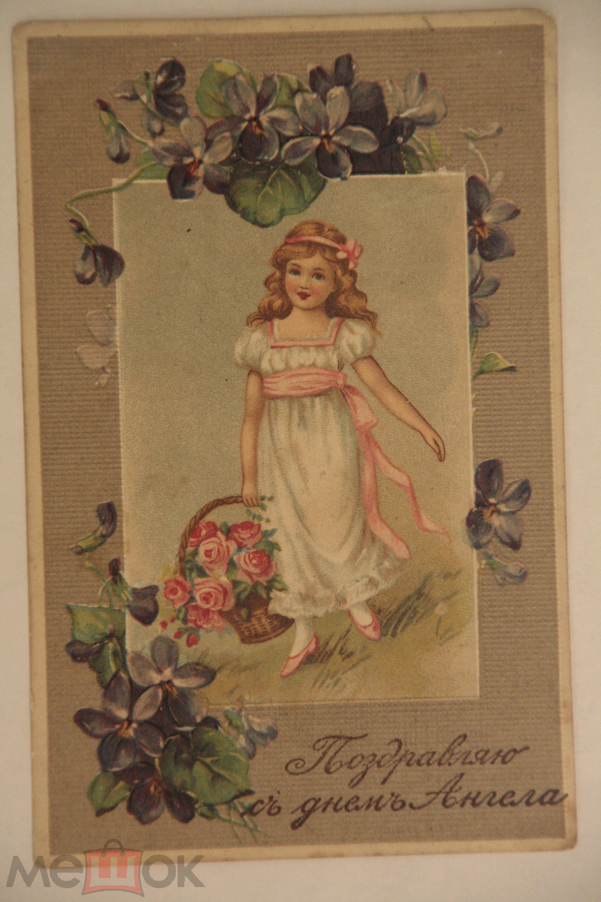 Магазин антикварных открытки
