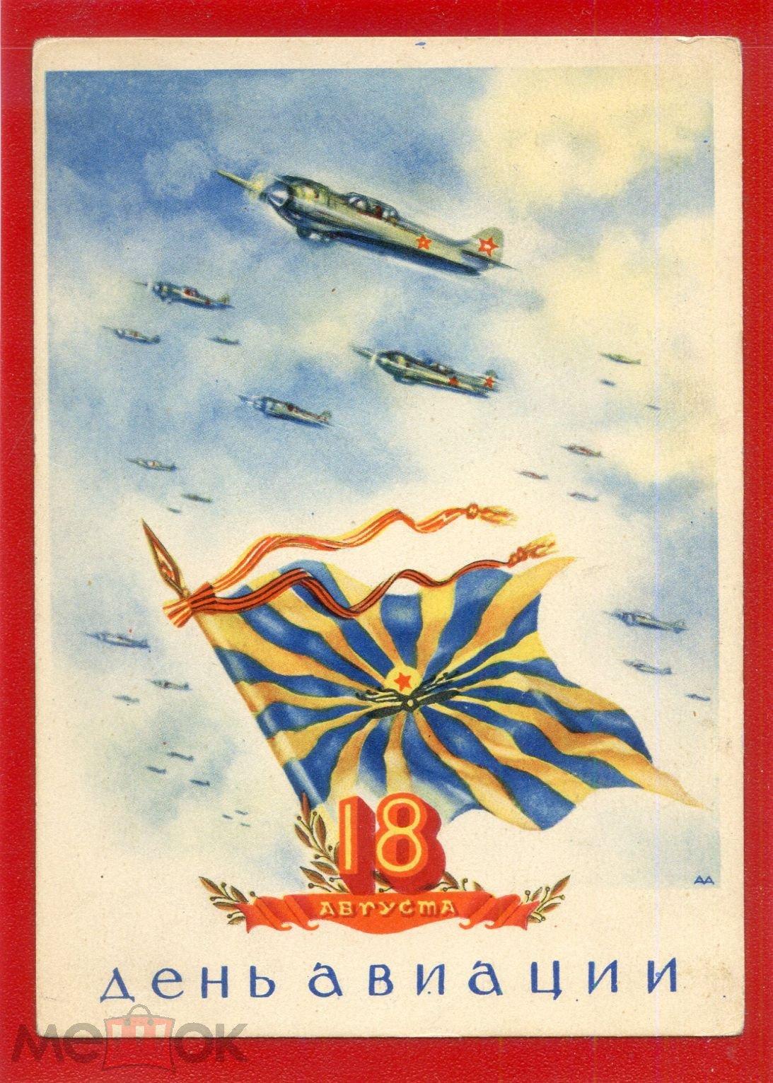 День военно-воздушных сил ссср открытка