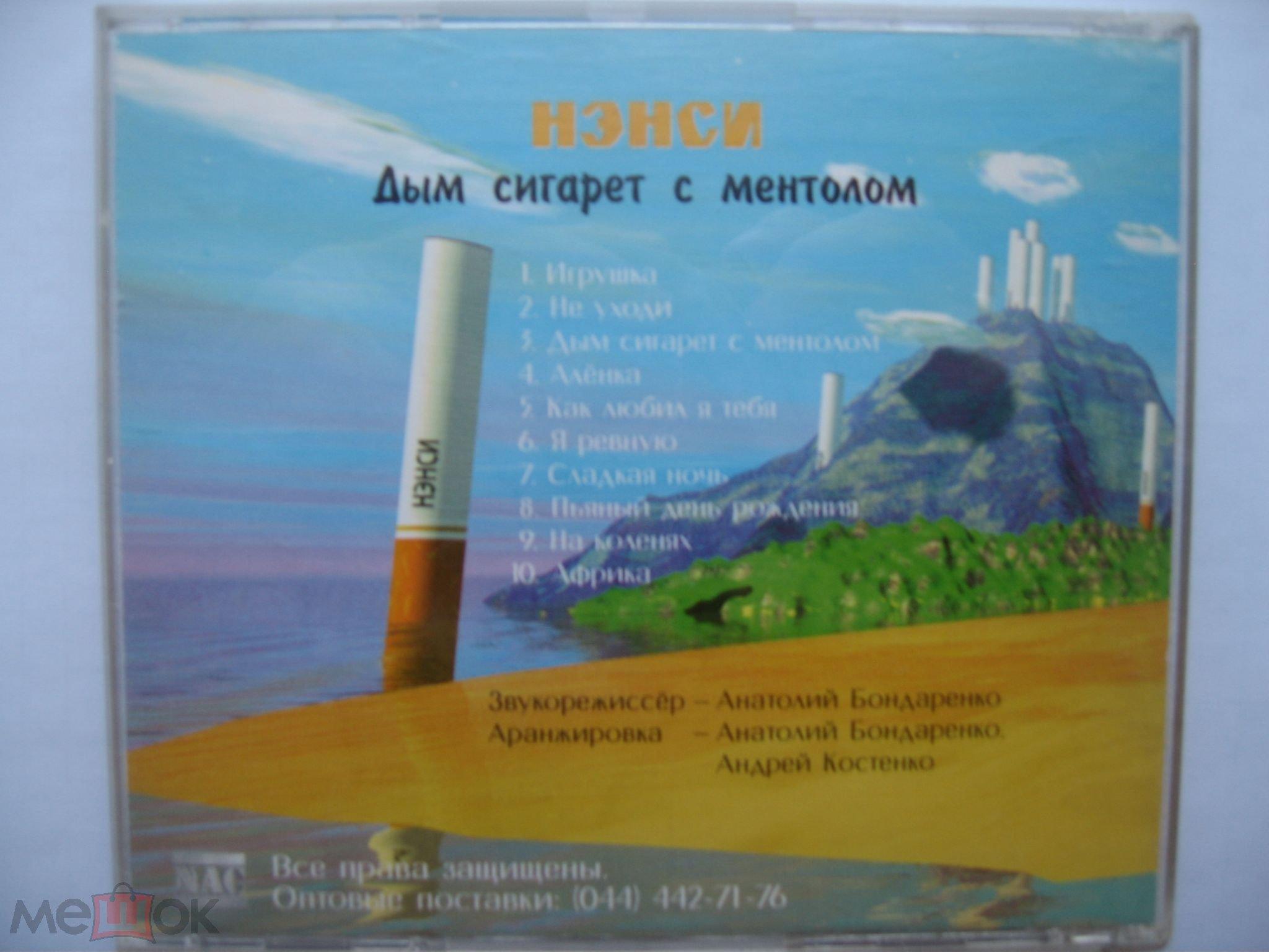 дым сигарет с ментолом в другом исполнении