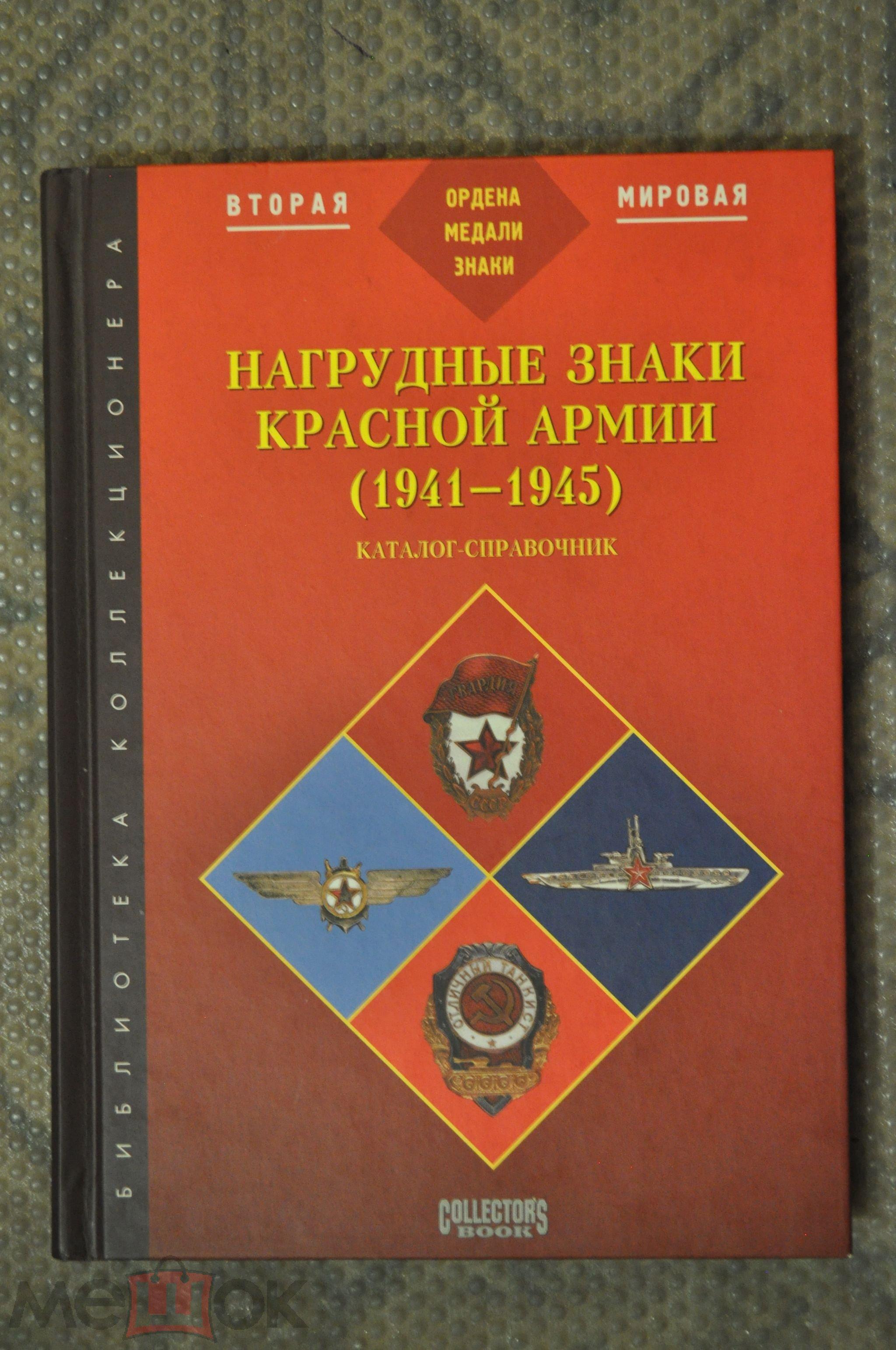 НАГРУДНЫЕ ЗНАКИ КРАСНОЙ АРМИИ 1941-1945 КАТАЛОГ-СПРАВОЧНИК СКАЧАТЬ БЕСПЛАТНО