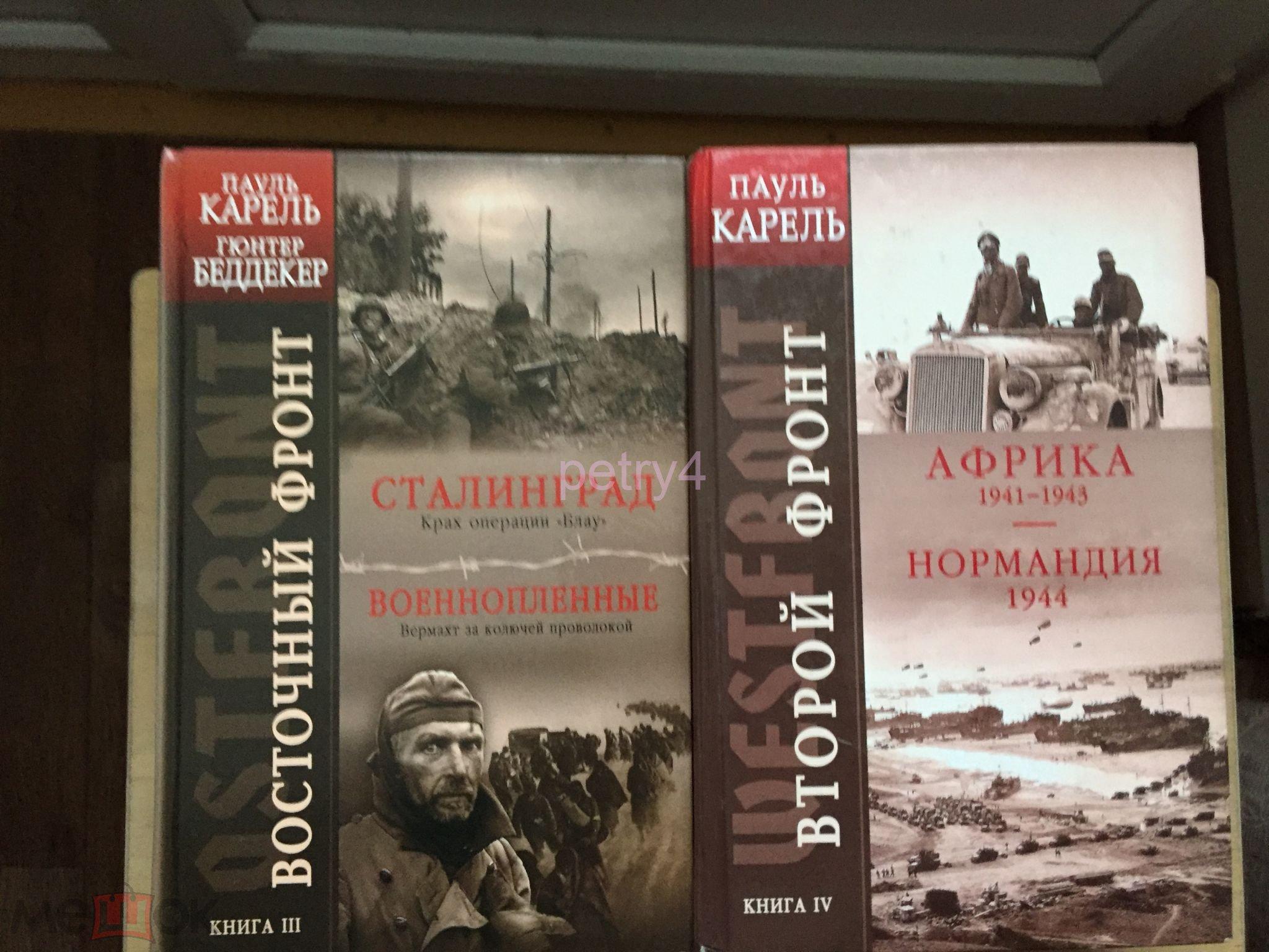Восточный фронт книга 2 выжженная земля 1943-1944 пауль карель.