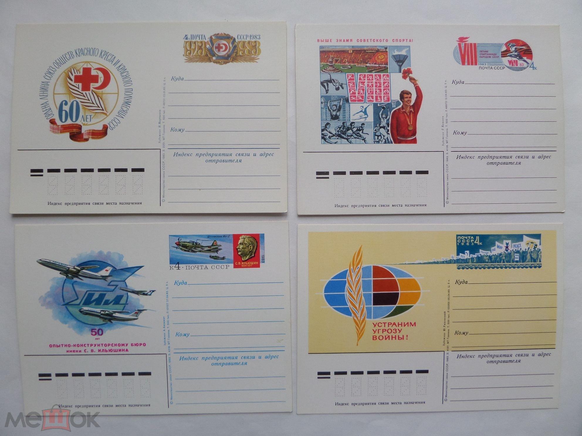 Почтовые карточки СССР. От 30 рубей