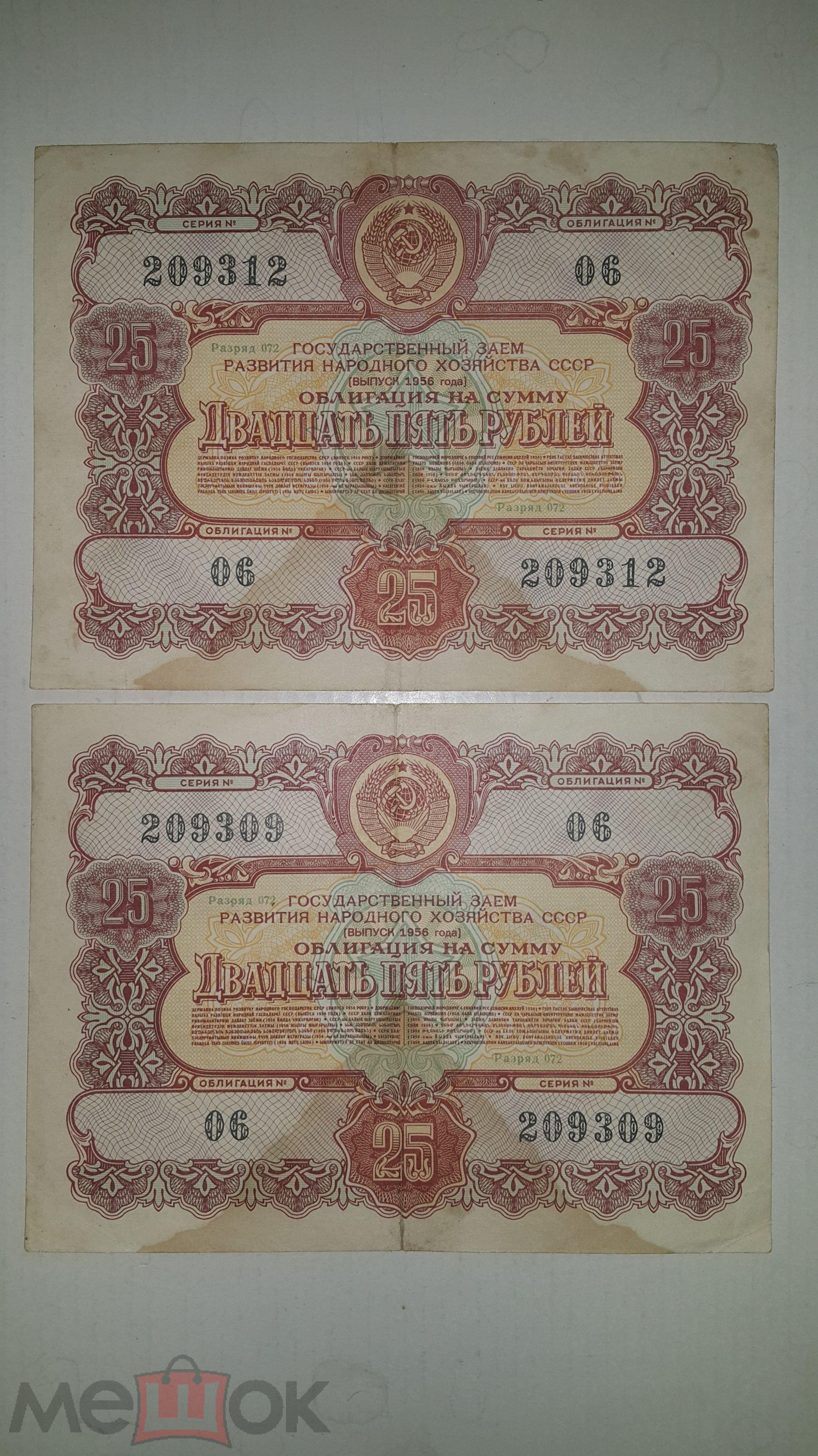 Облигации государственного займа 1956 года