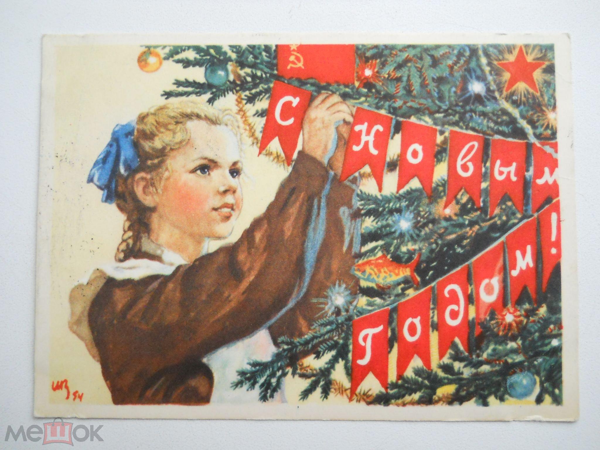 Поправляйся выздоравливай, открытка с новым 1954 годом