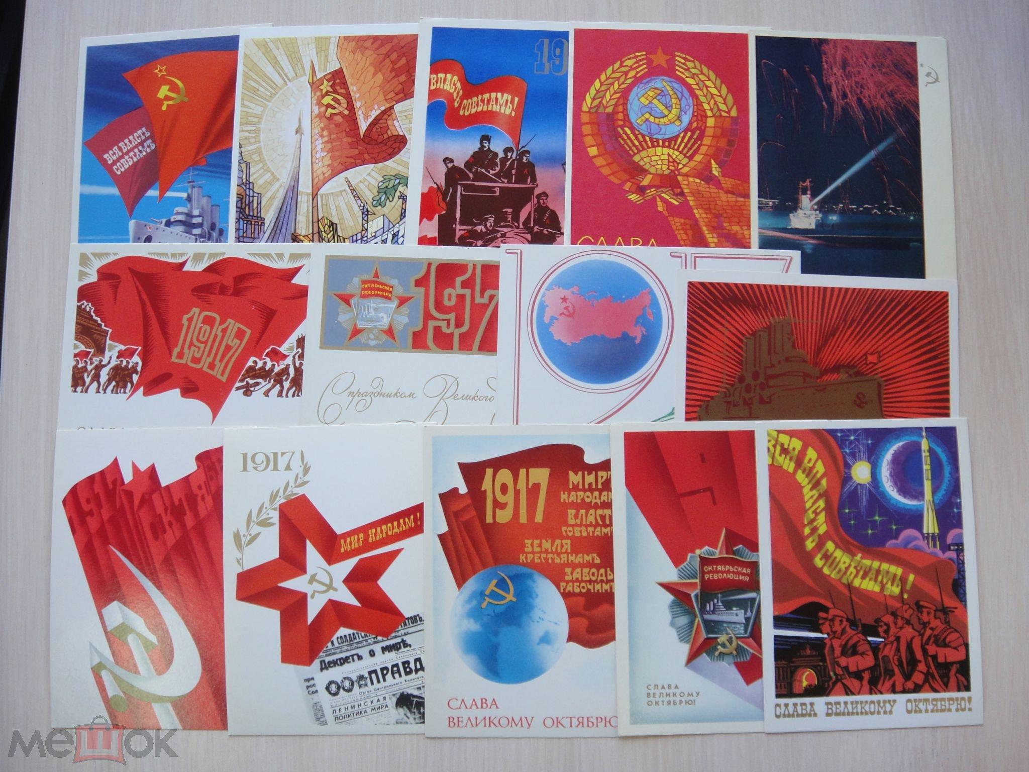 Открытки 1970-1980 годов