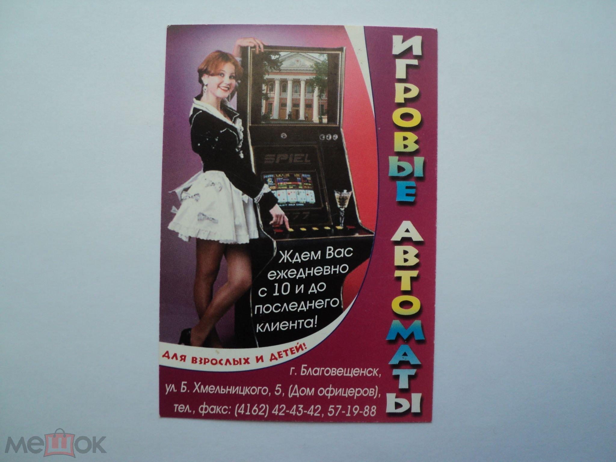Фотографии игровые автоматы амурская область казино в казахстане щучинск
