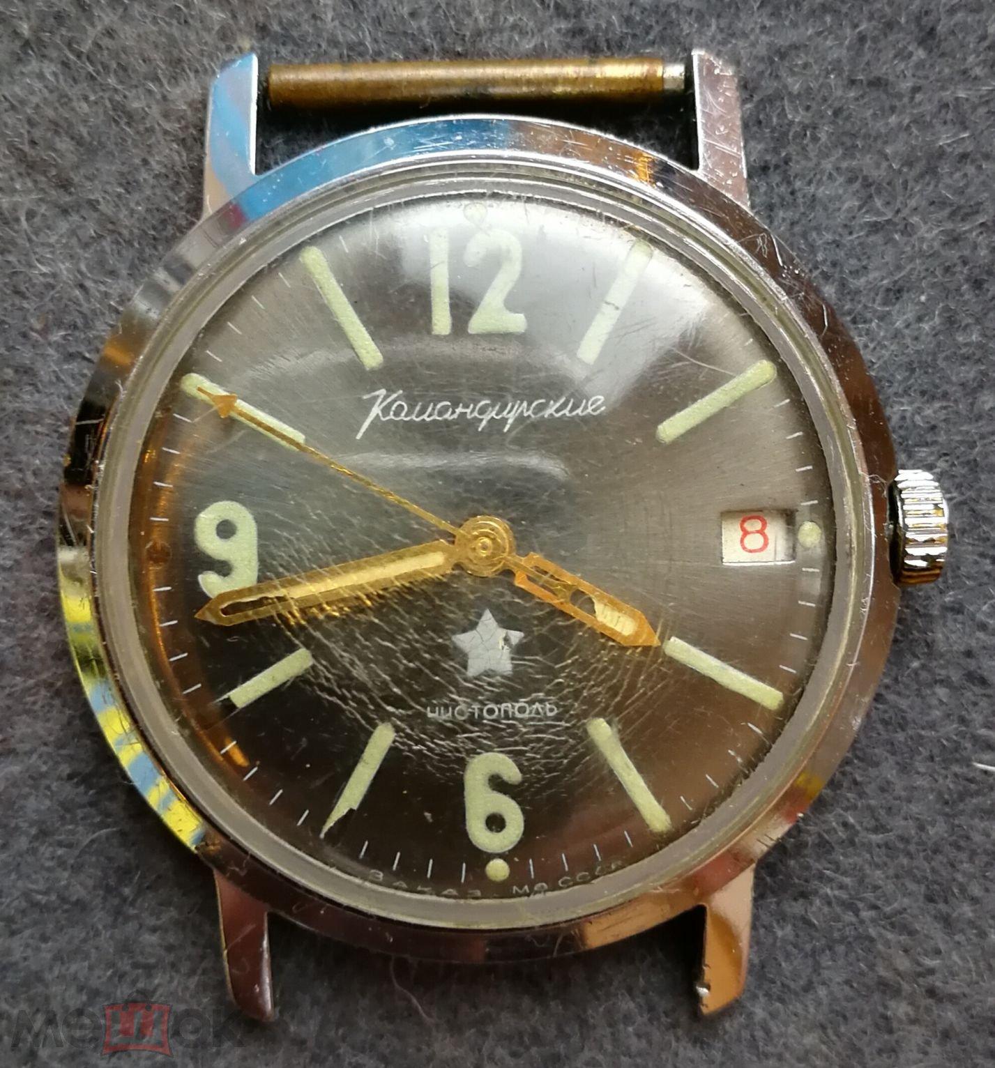 Часы советские командирские
