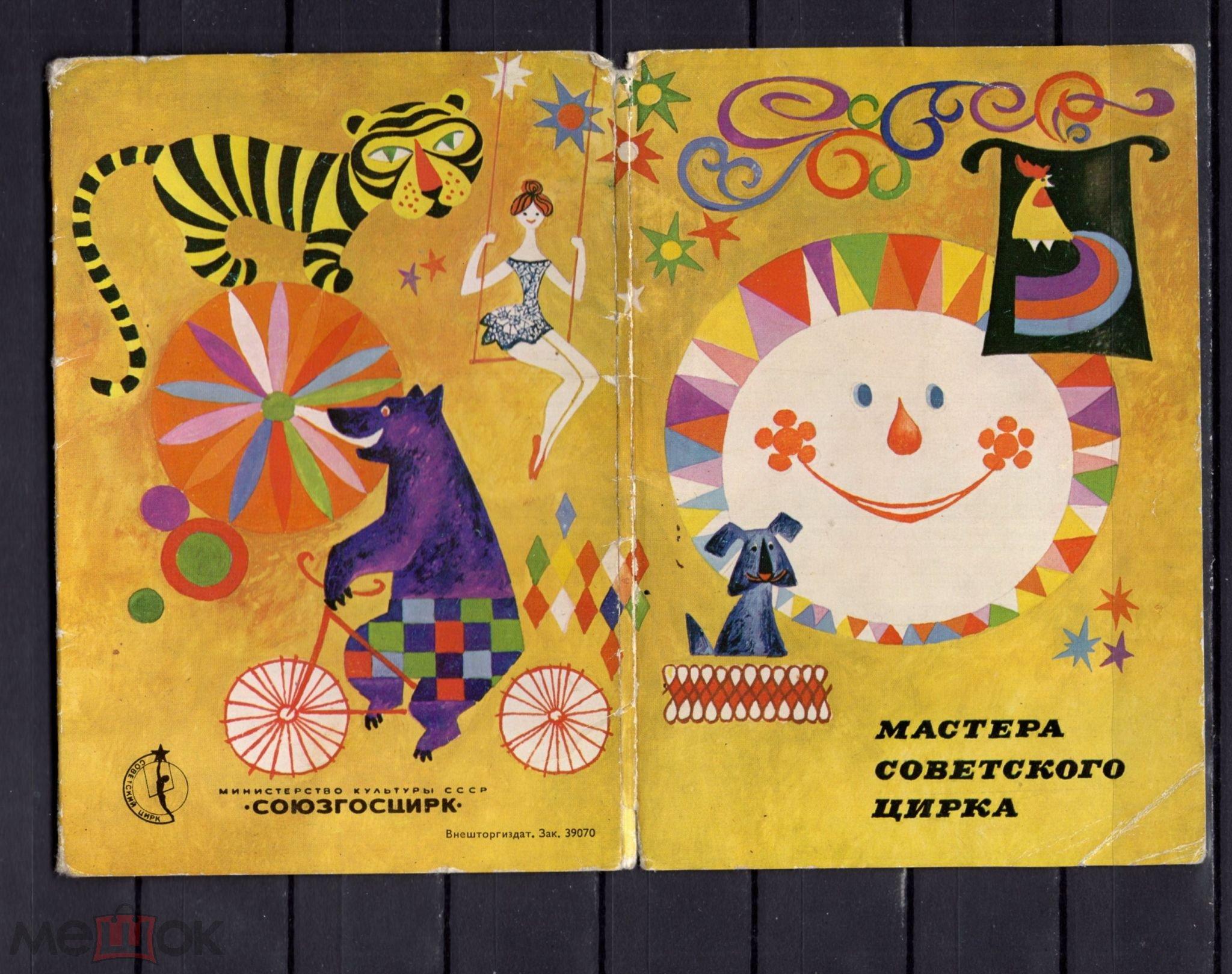 Лет, открытки о цирке