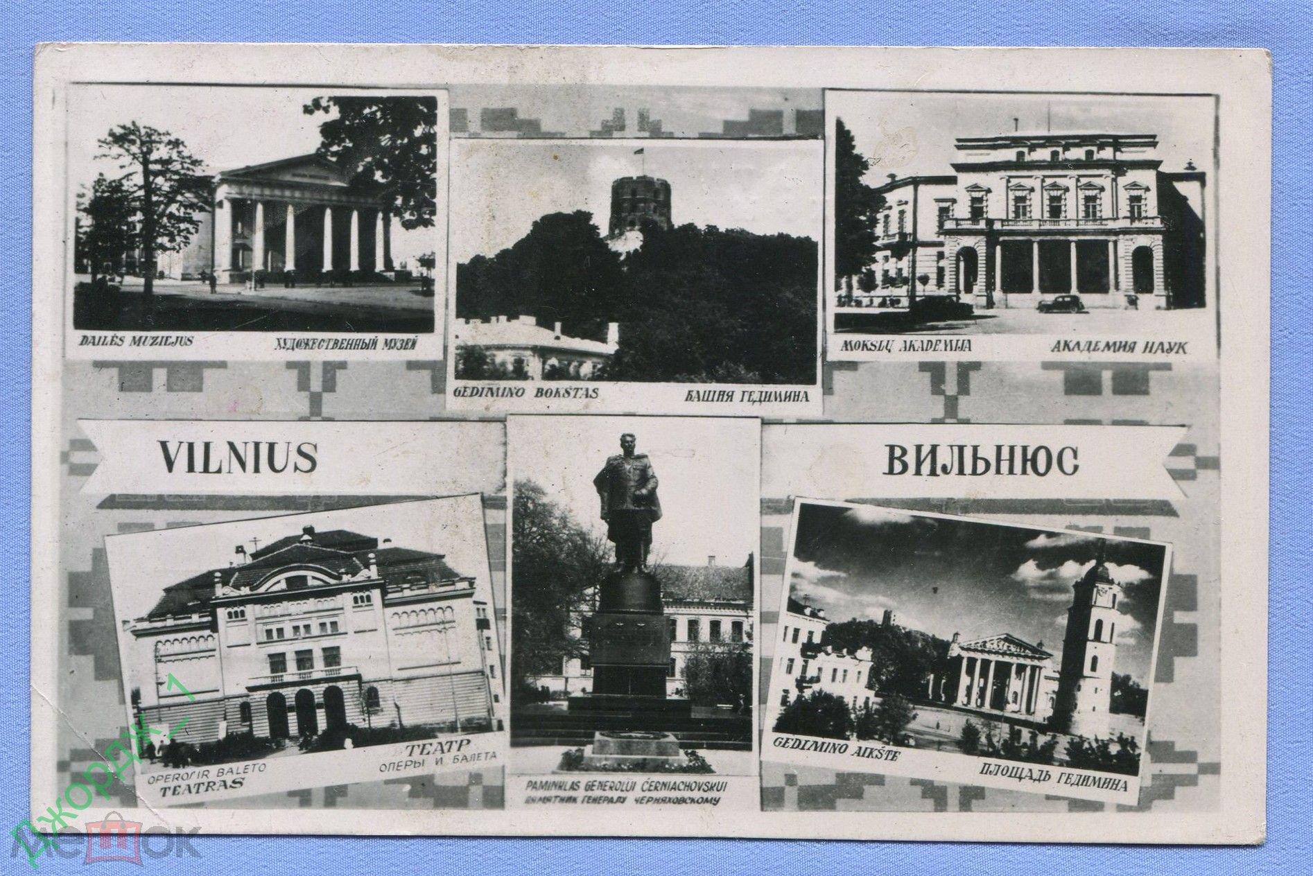 Вильнус Литва  Сувенирная Фотоколлаж