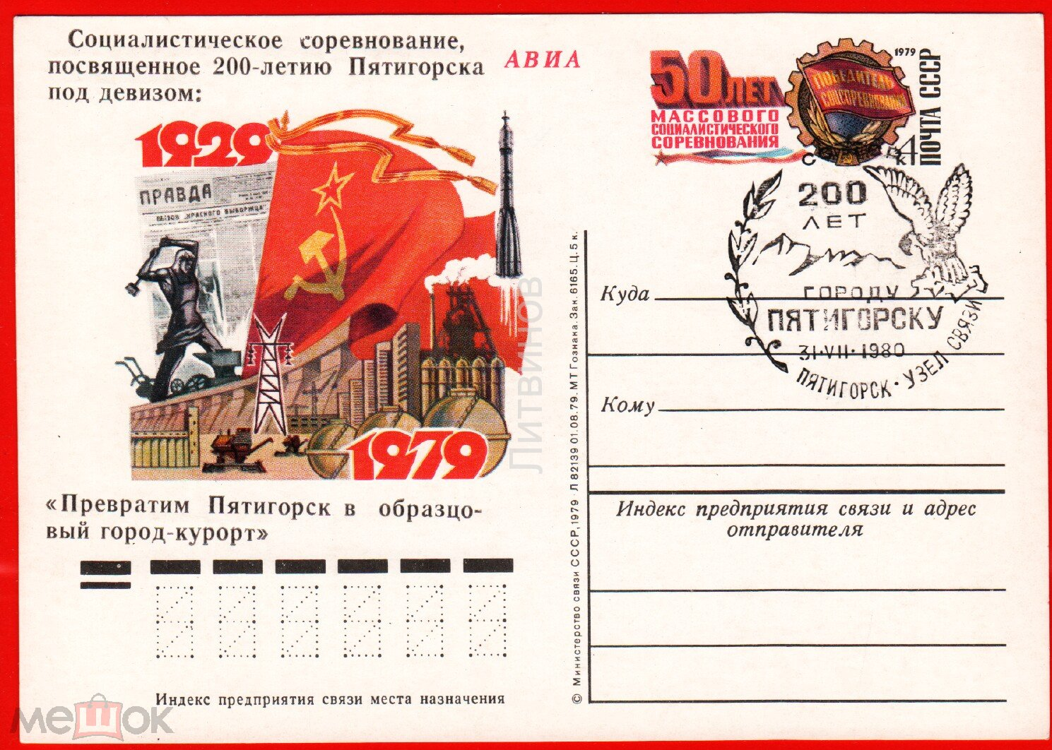 Открытки марта, открытки с маркой ссср цена