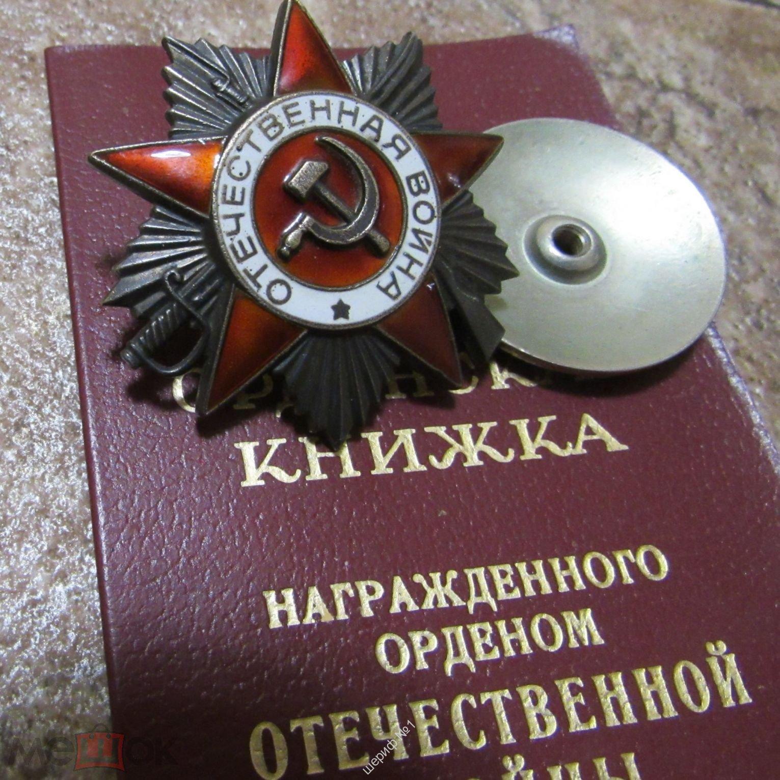 Орден Отечественной войны  1 степени 1985 год юбилейный 2330717 БЮЗ -  БРАК