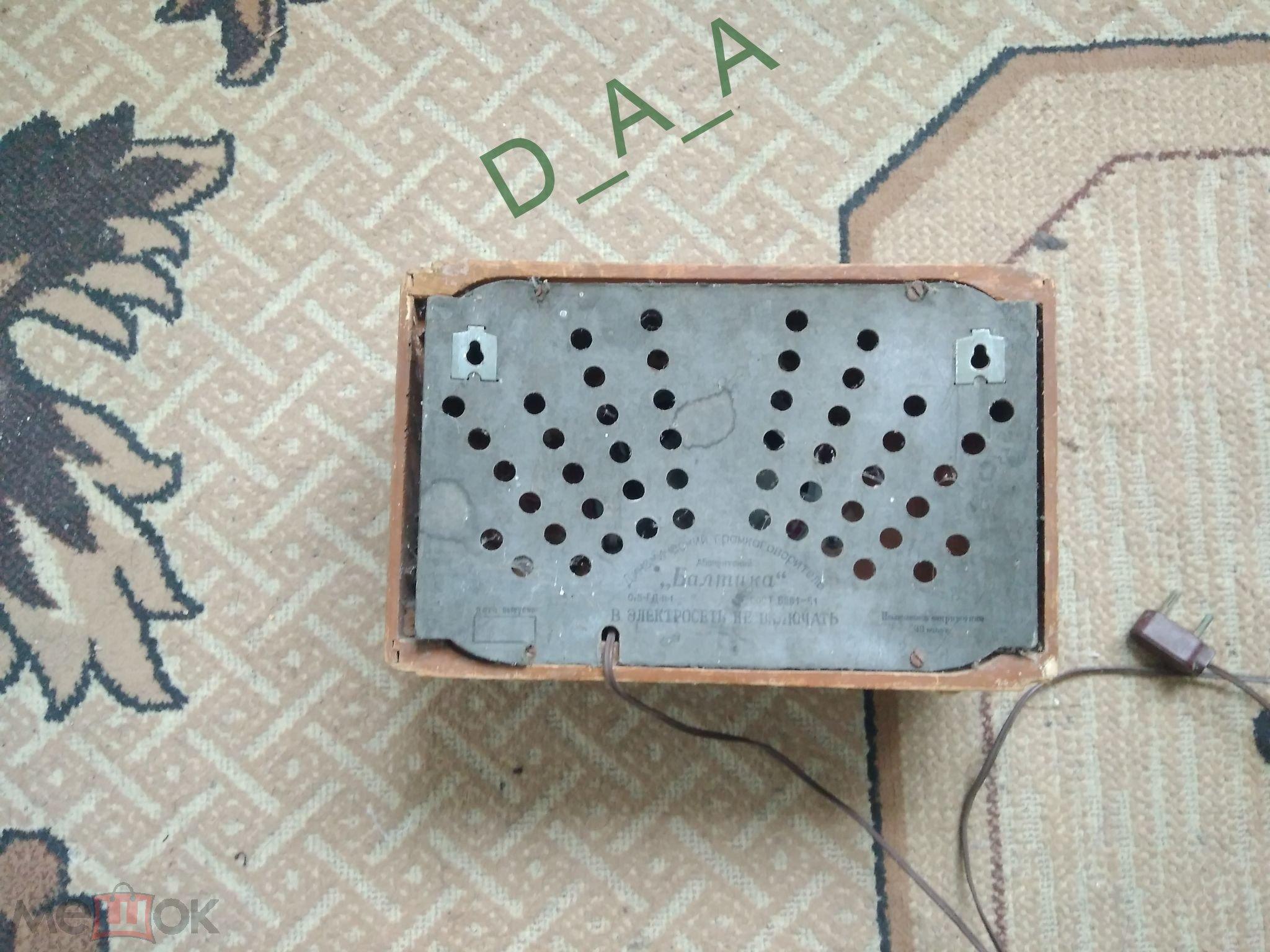 Радиоприемник. Динамический громкоговоритель. Балтика. 1951 года. Состояние на фото.