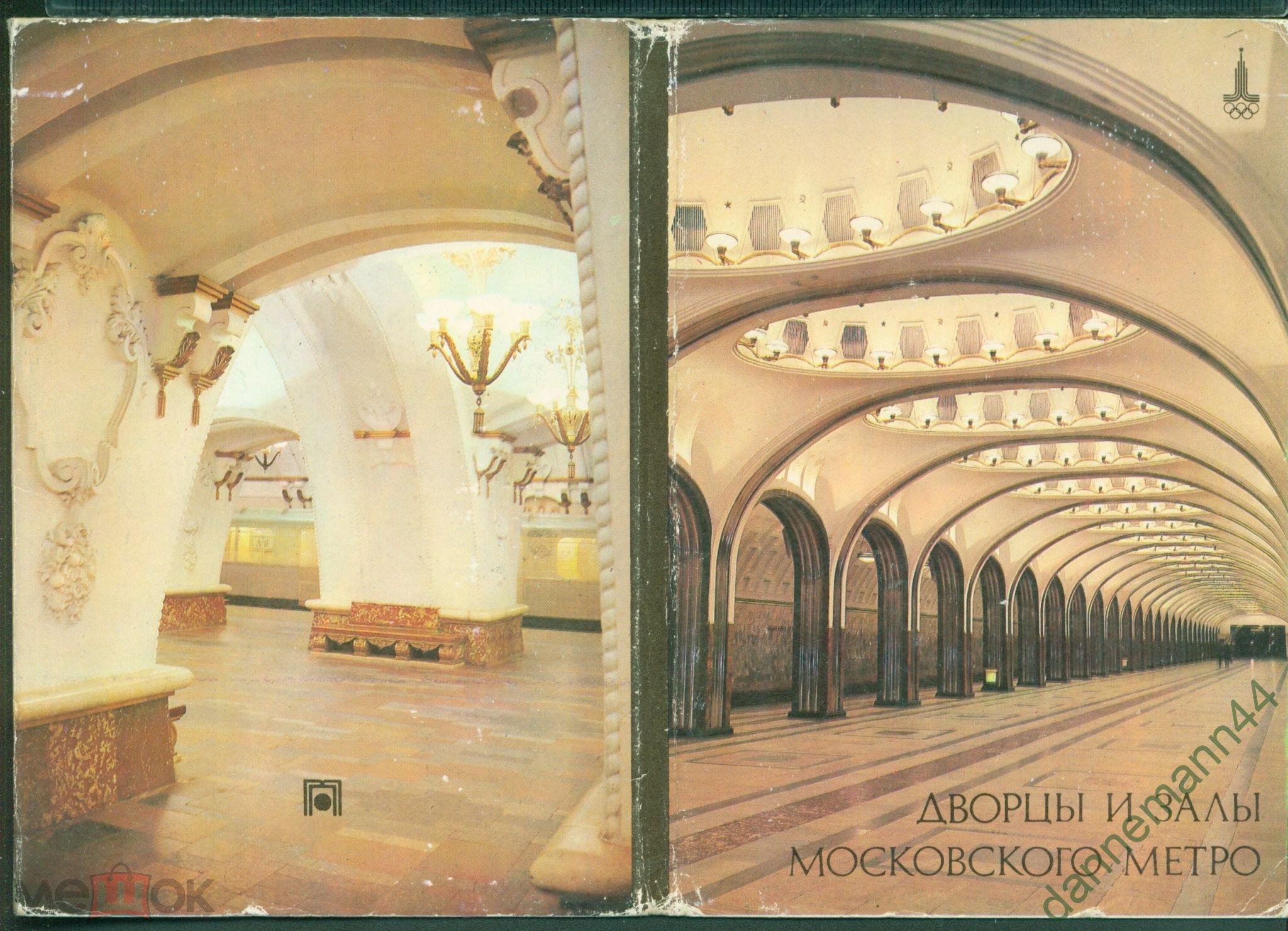 Открытки, московское метро в открытках