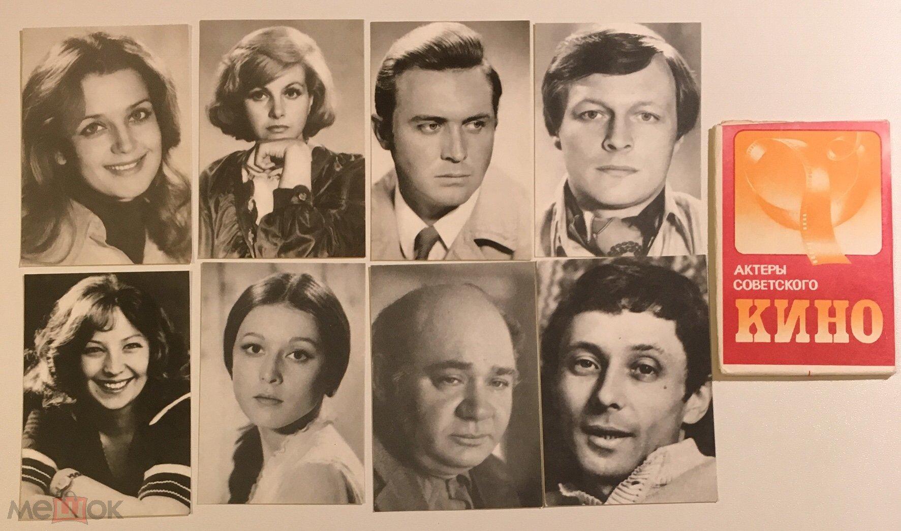 Советские фотографии-открытки артистов, 60-70 гг купить в 58