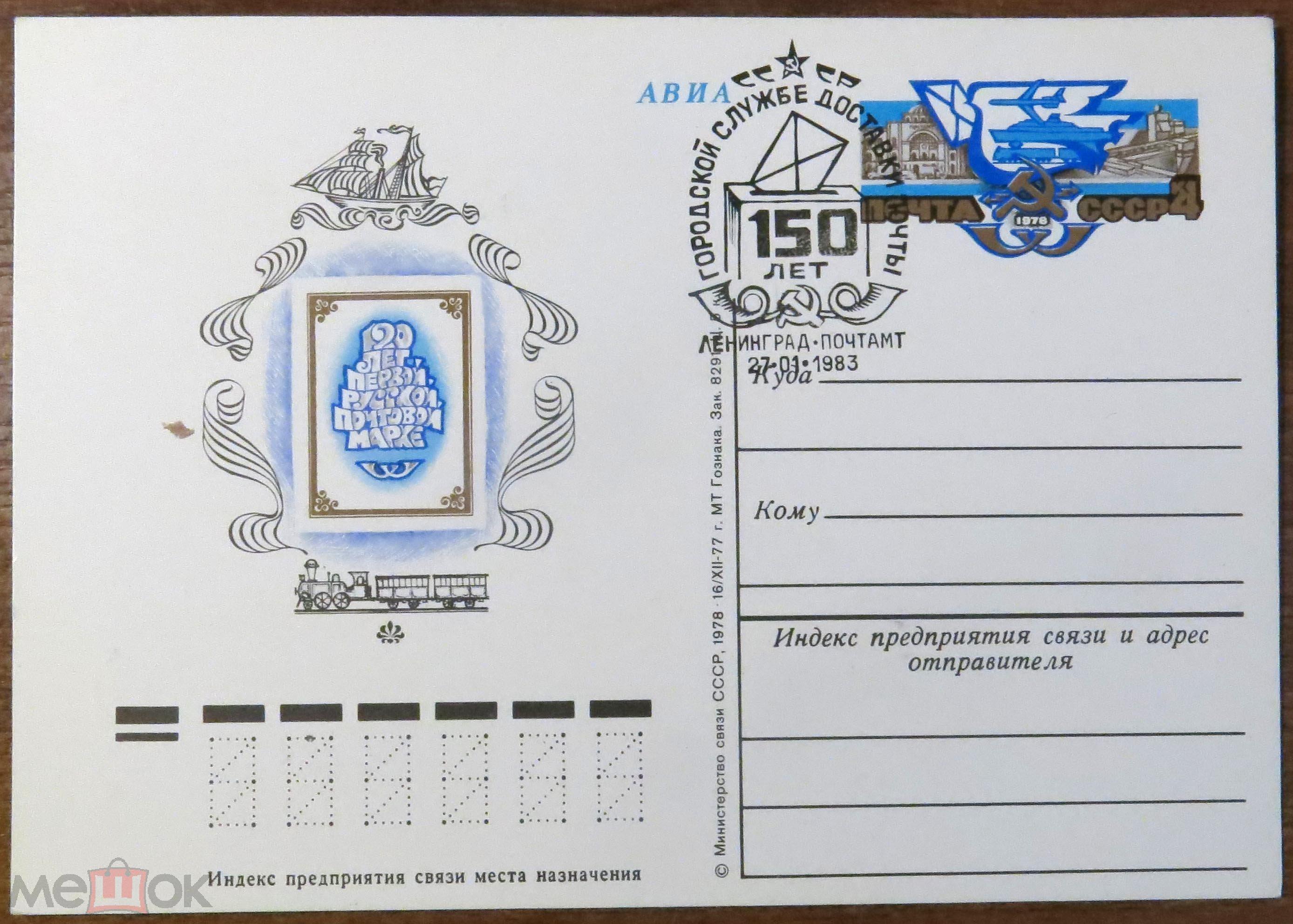 Как продать почтовую открытку