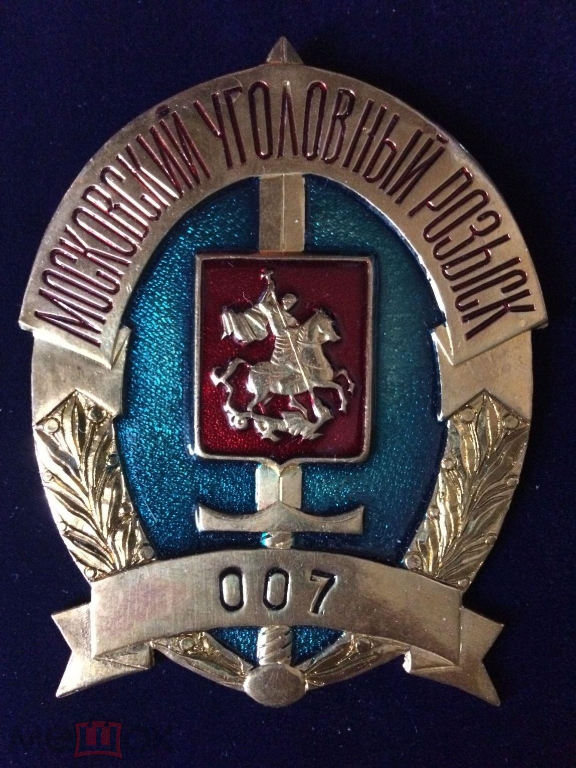 """Жетон в портмане """"Московский Уголовный Розыск"""" МУР"""