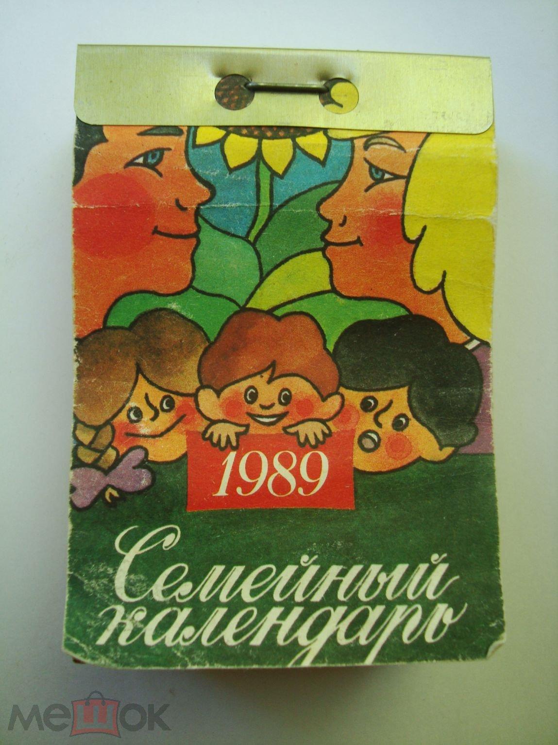 Календарь отрывных открыток москва 1931, картинки красивые для