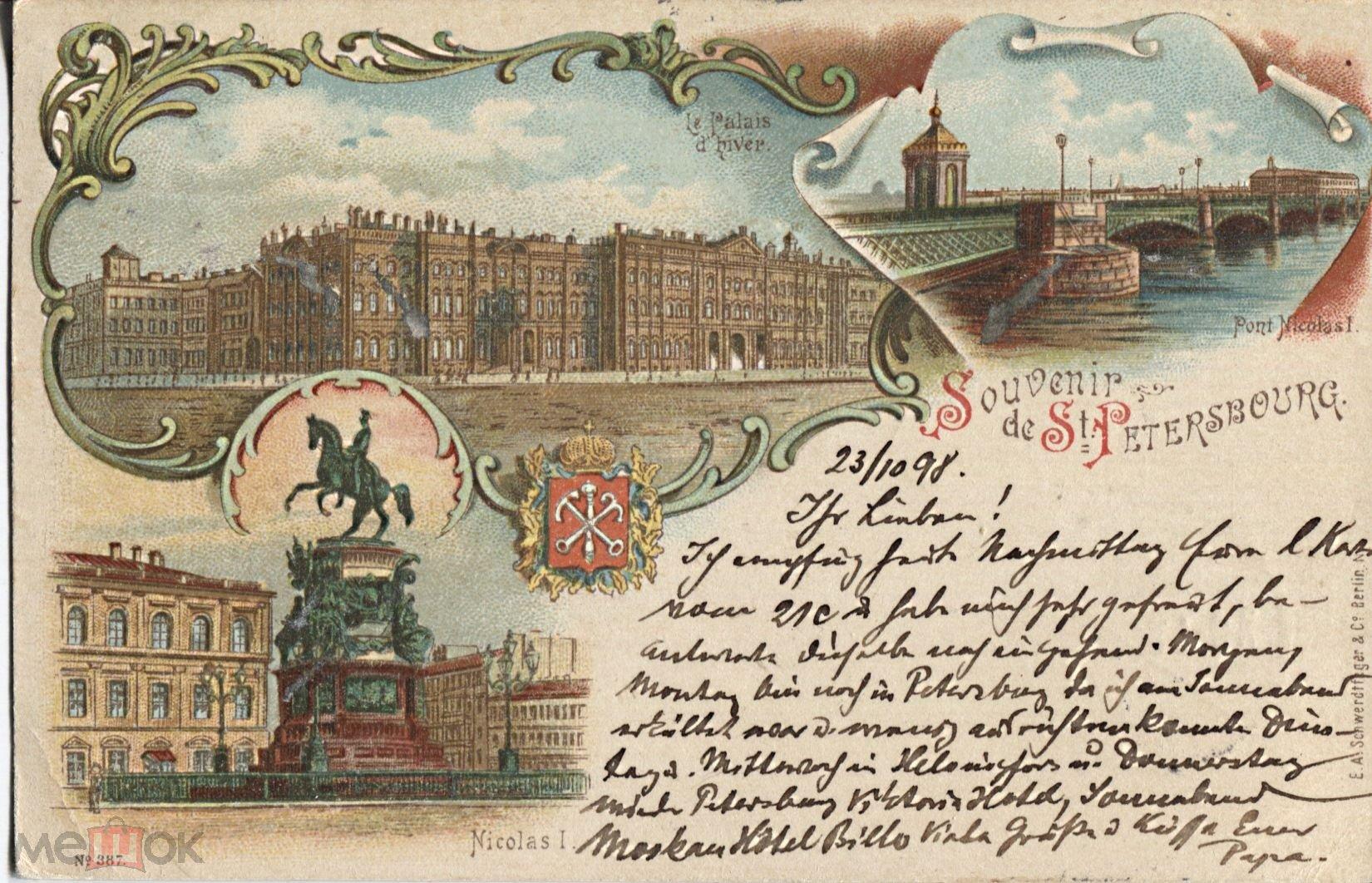 Старинные открытки с петербургом, добро пожаловать контакте