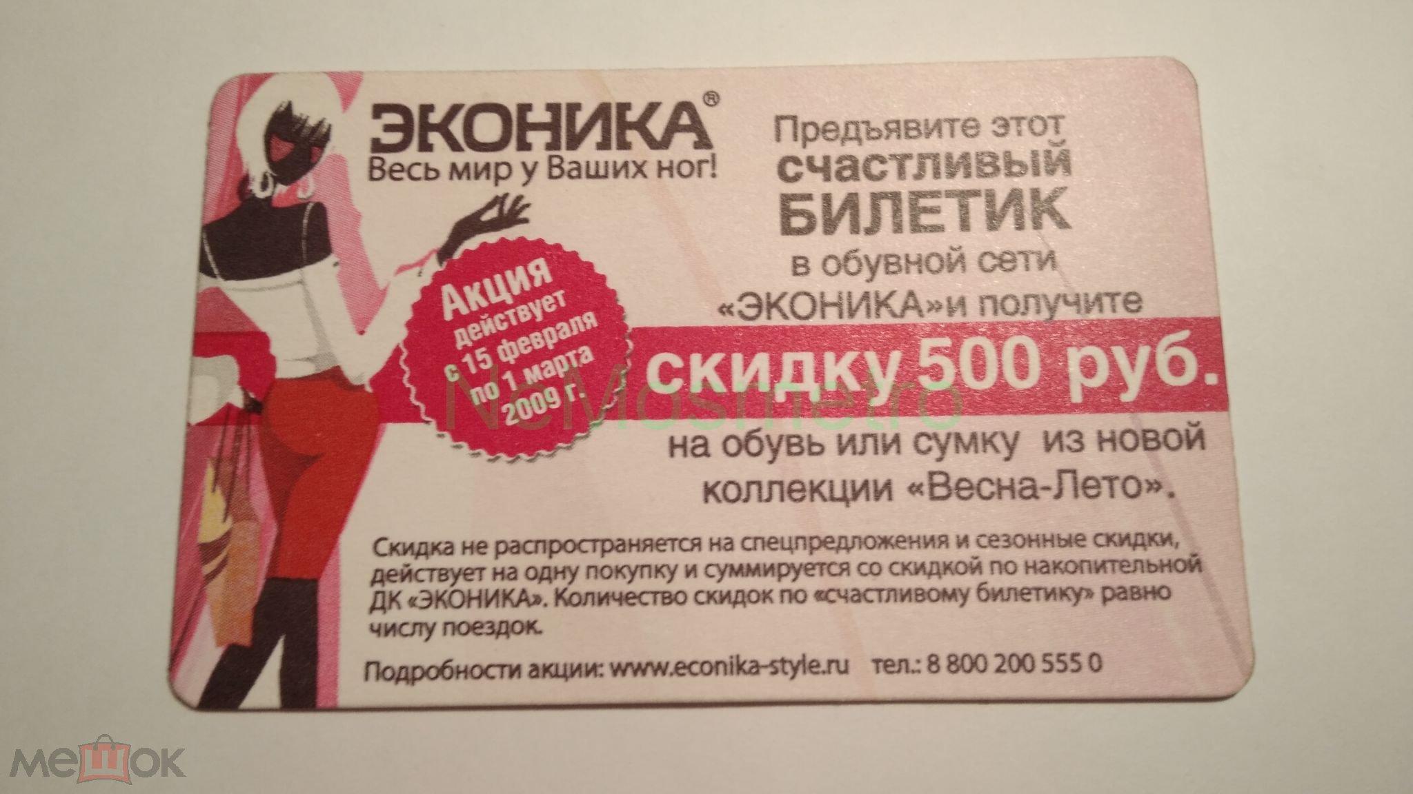 d75b4ad78 Реклама: Эконика скидка 500 рублей. Билет Единый метро Москвы (торги ...