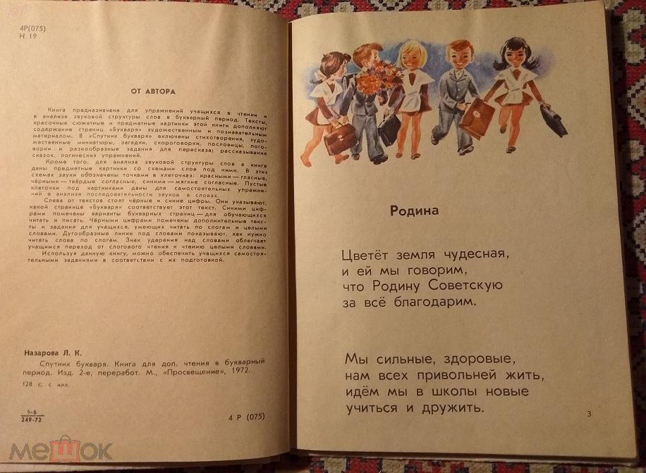 Книга для чтения в букварный период - СПУТНИК БУКВАРЯ.  1972г. 128 стр. Отличная ! (М370)