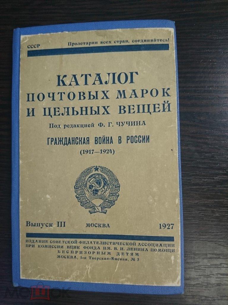 efde873daa9d СССР 1927   Каталог довоенных марок   Гражданская война в России   старт с  рубля более не продается. Возможно, Вас заинтересуют эти лоты ↓
