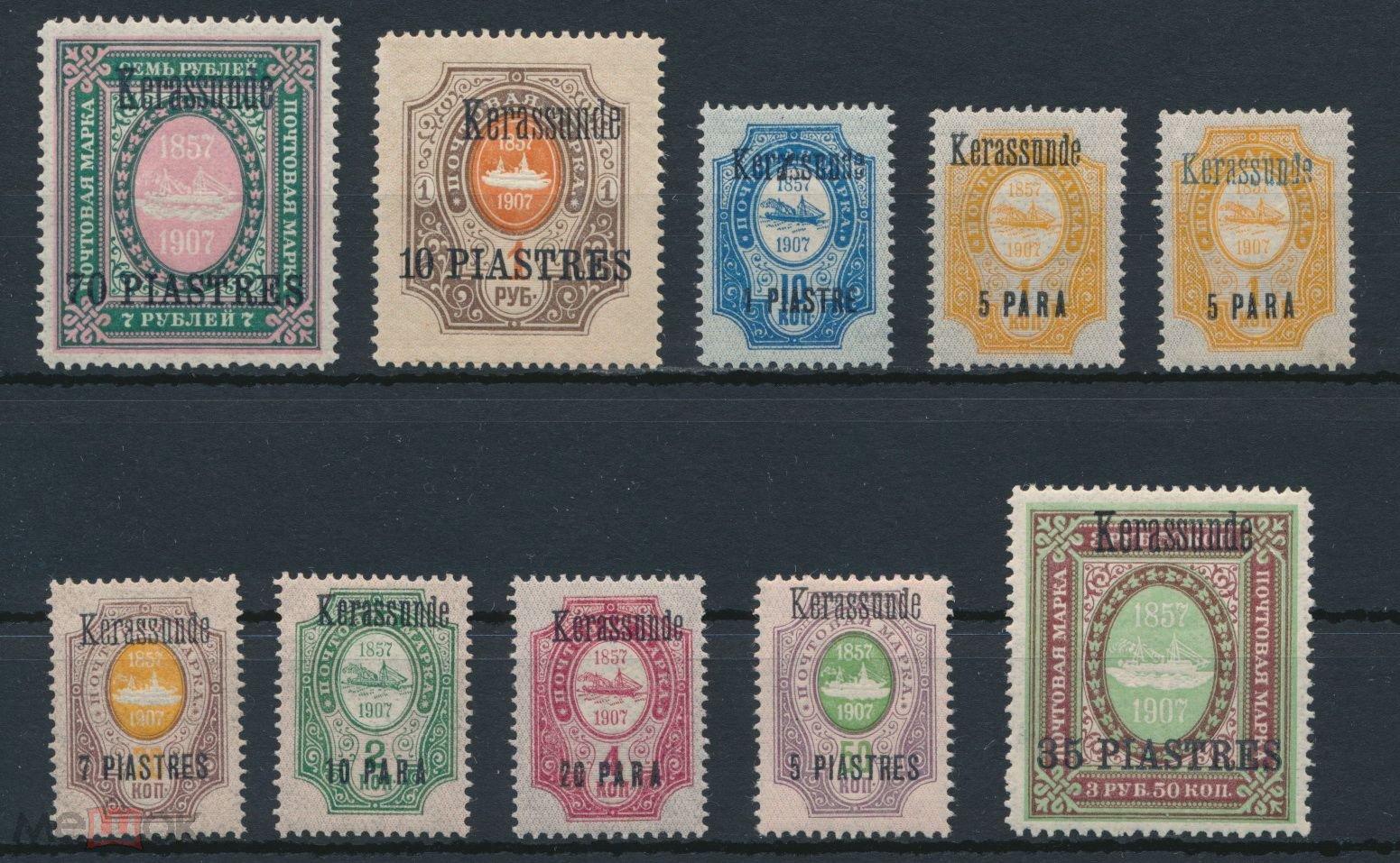 Русская почта в леванте