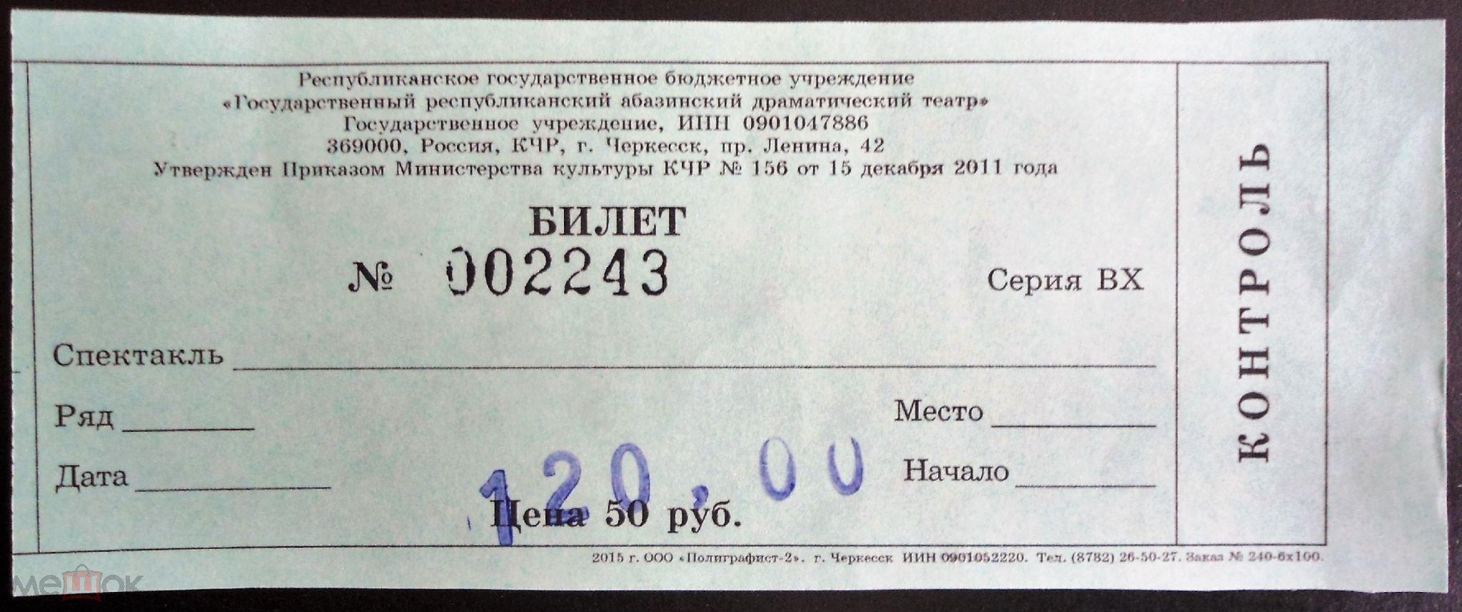 Билеты театр 10 рублей афиша пьесы в театре