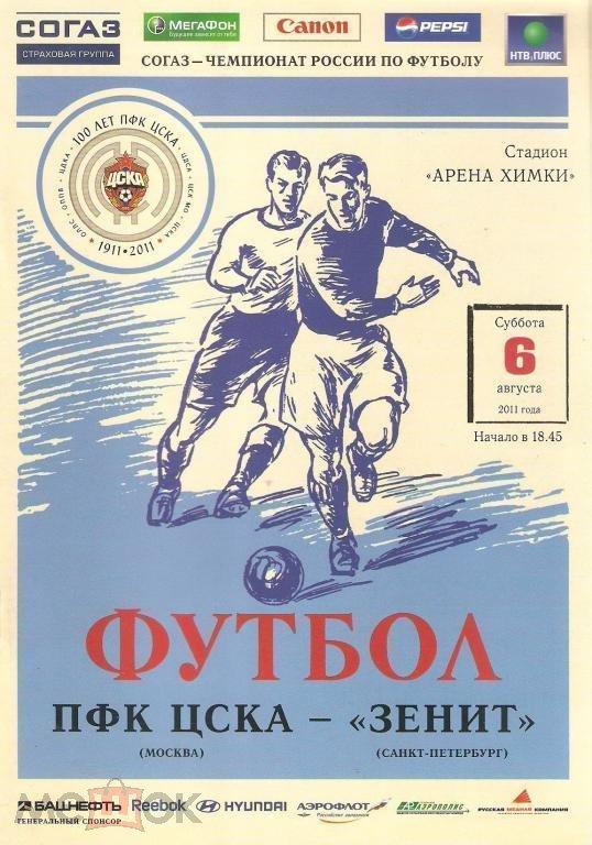 2011 ЦСКА - Зенит