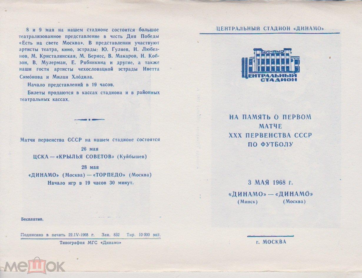 1968 Динамо Москва - Динамо Минск