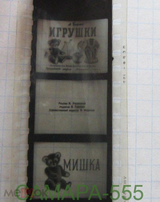 диафильм СССР. Игрушки. Барто. 1954 г.