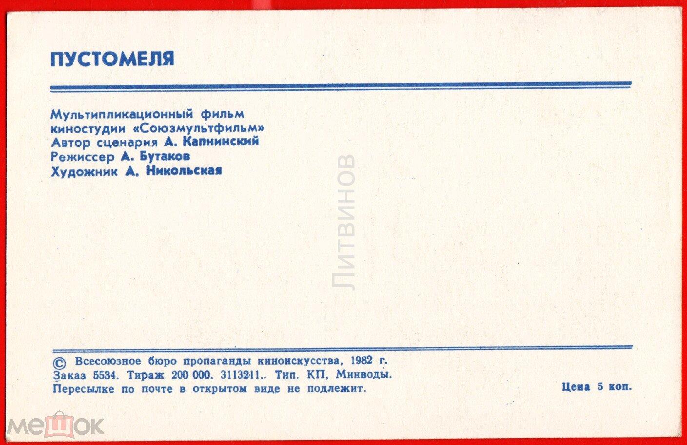 33637 пустомеля мультипликационный фильм мультфильм Союзмультфильм 1982 Никольская беличье колесо