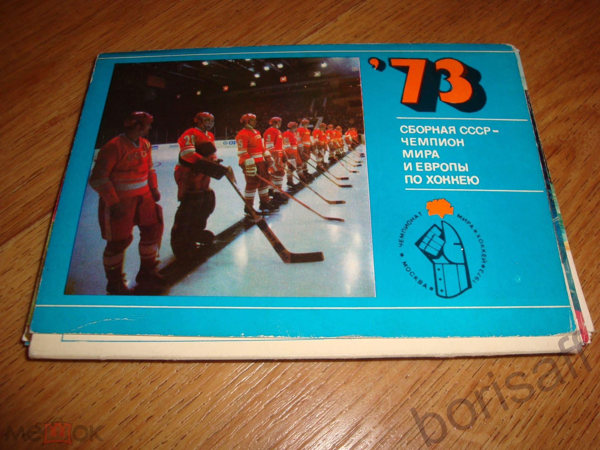 Сборная ссср 1973 открытки цена