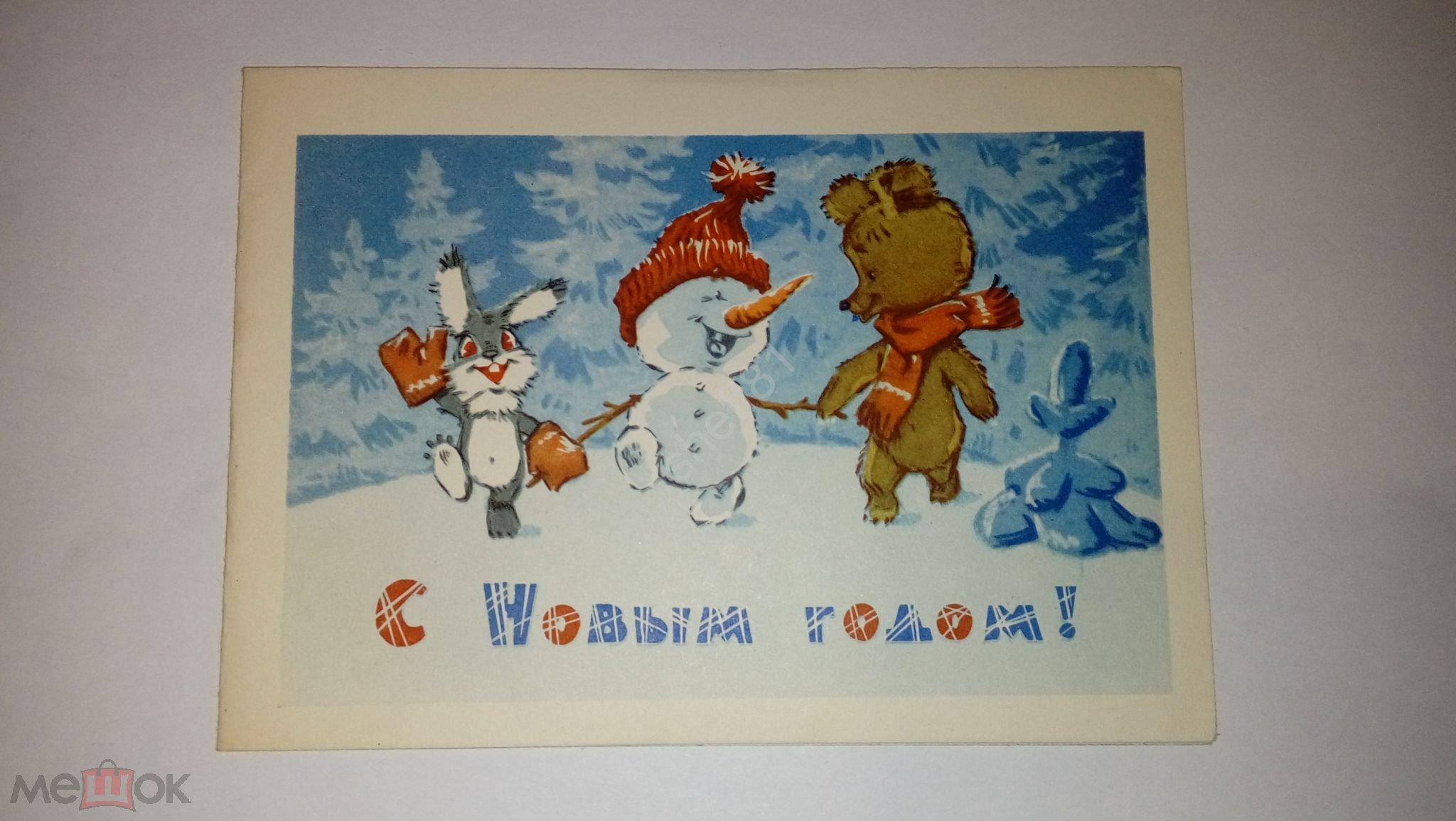 Открытка телеграмма с новым годом, задач открыток