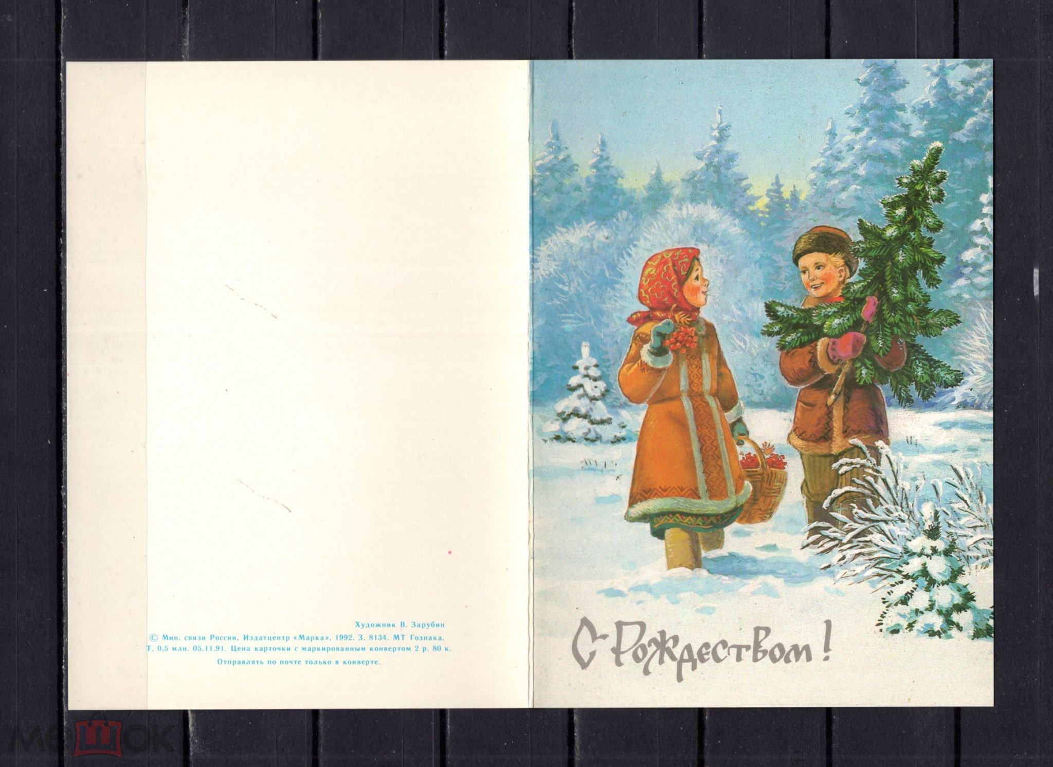 Каталог открыток с новым годом зарубин