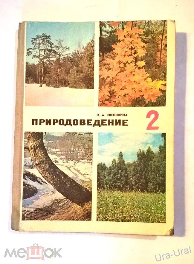 ПРИРОДОВЕДЕНИЕ 1 КЛАСС УЧЕБНИК СССР СКАЧАТЬ БЕСПЛАТНО