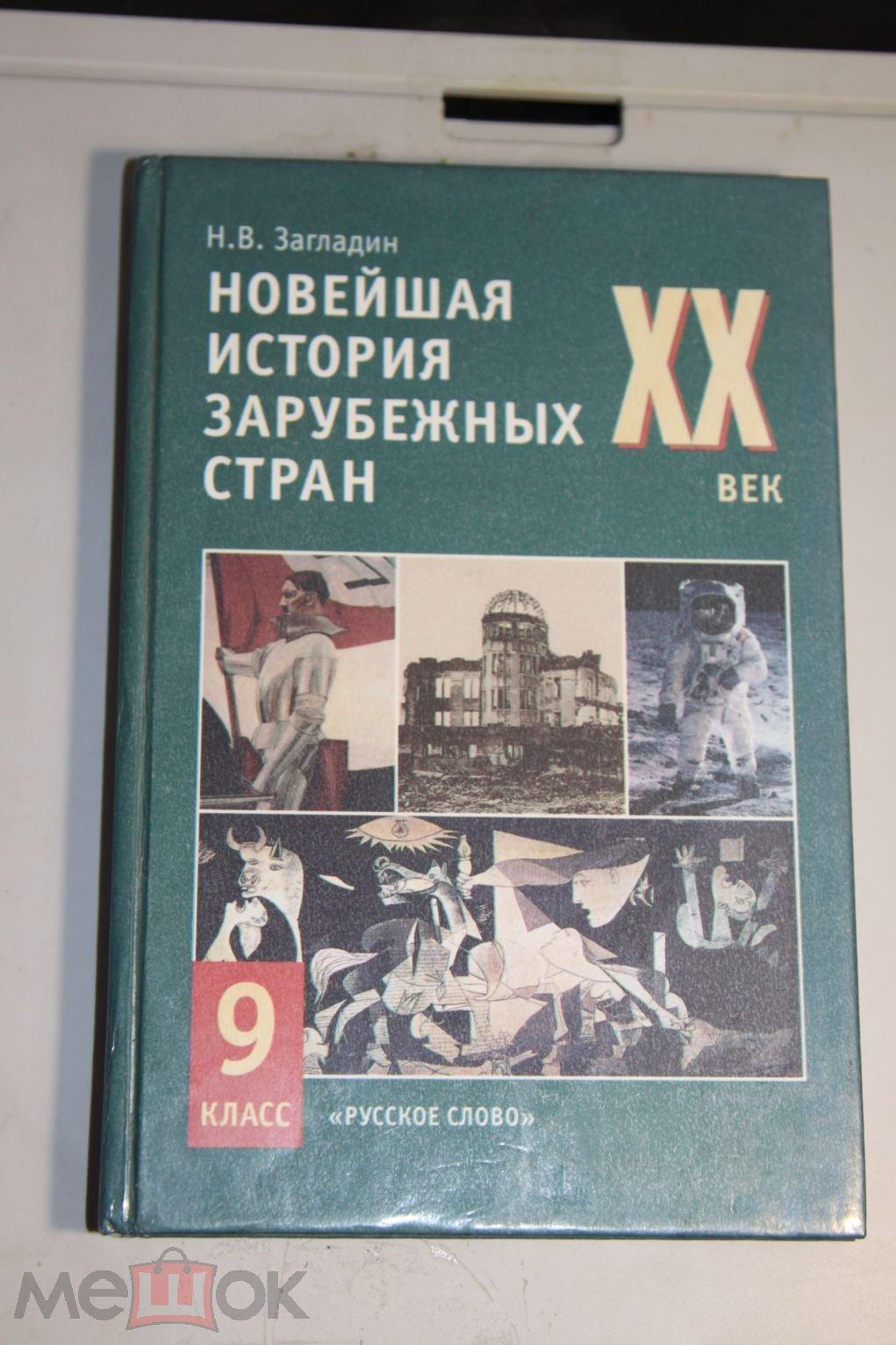 Новейшая класса зарубежных стран история 9 история гдз