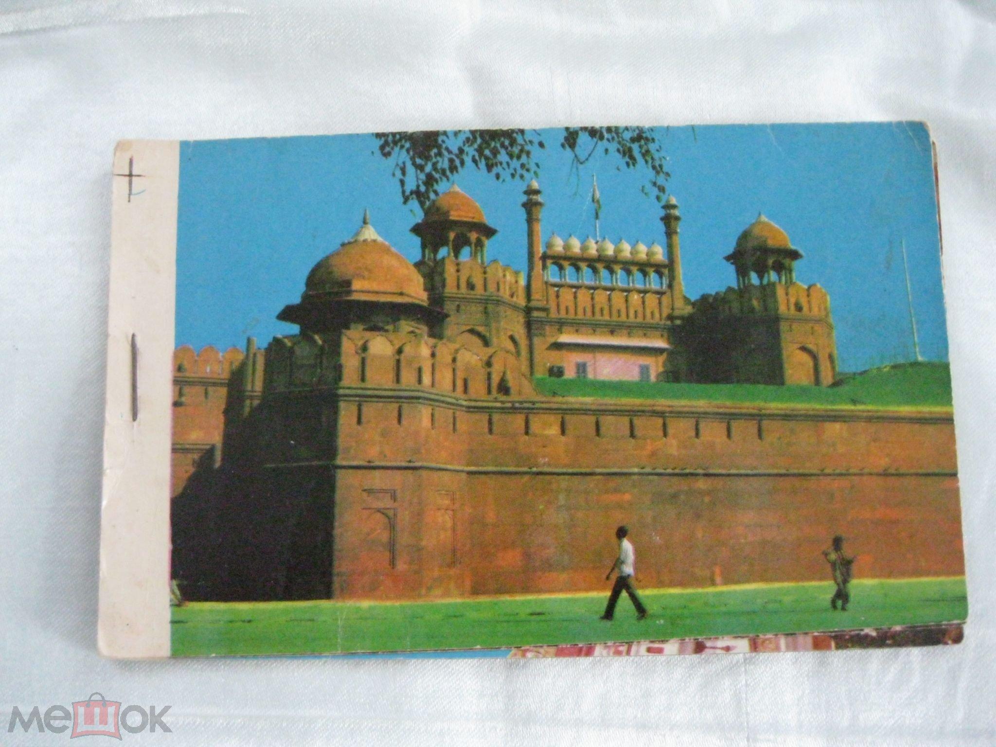 Открытка днем, отправка открыток из индии