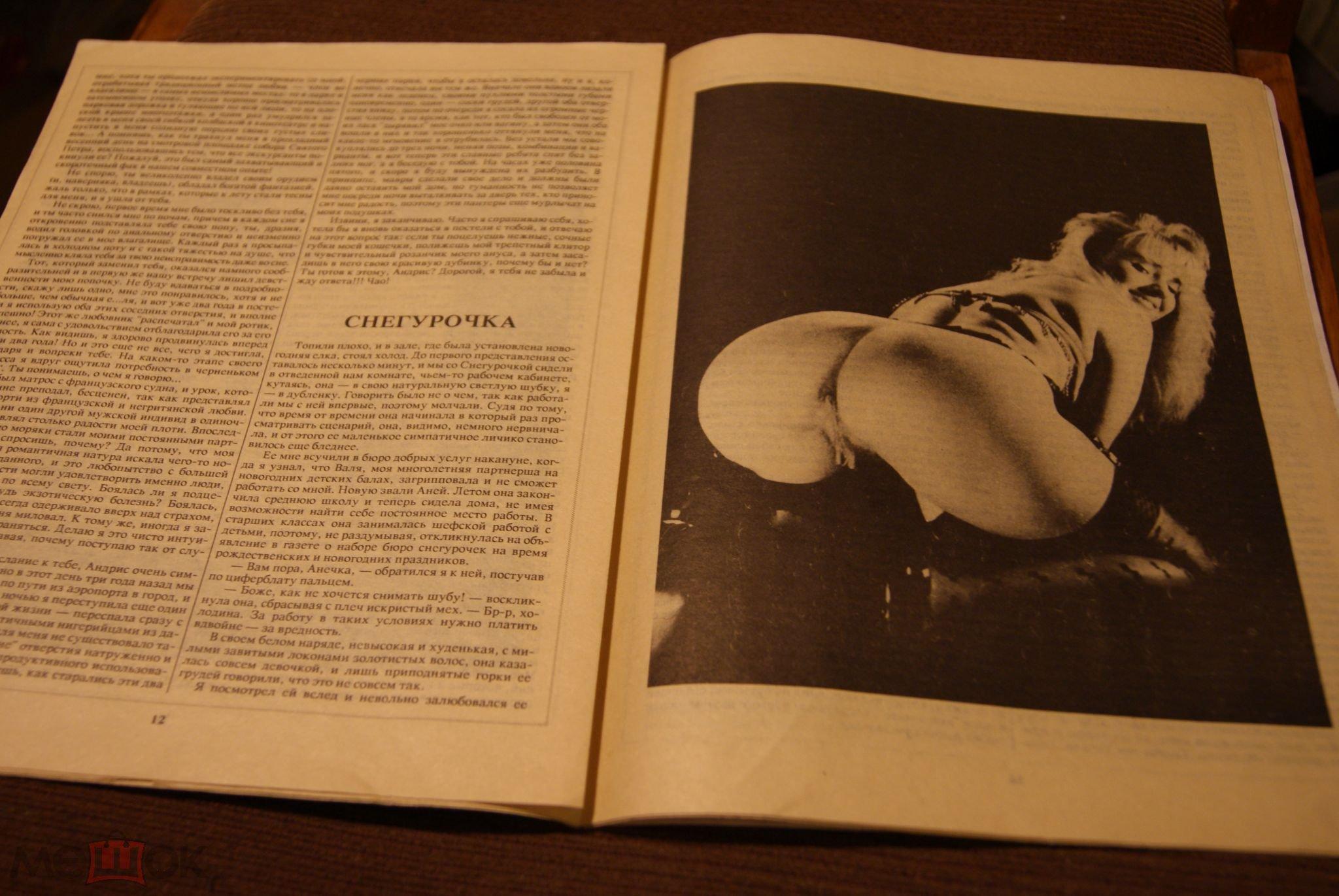 Газет про секс