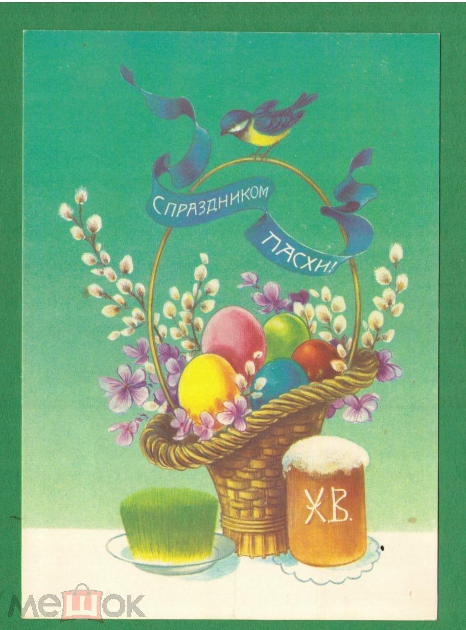 Советская открытка пасха, днем рождения