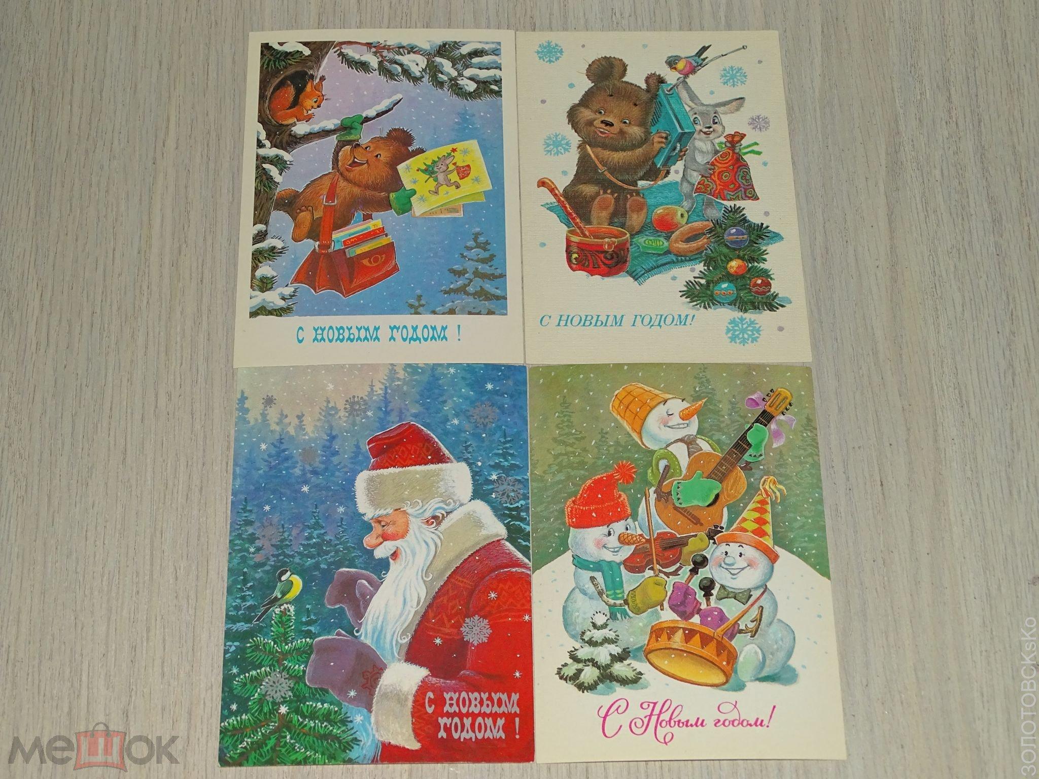 Чистые открытки ссср, своими