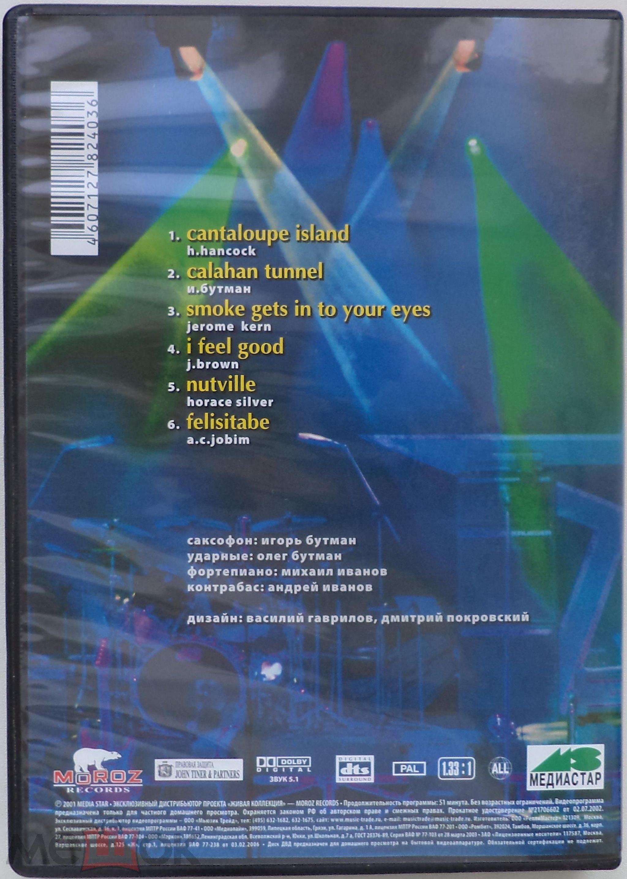 DVD - Квартет Игоря Бутмана