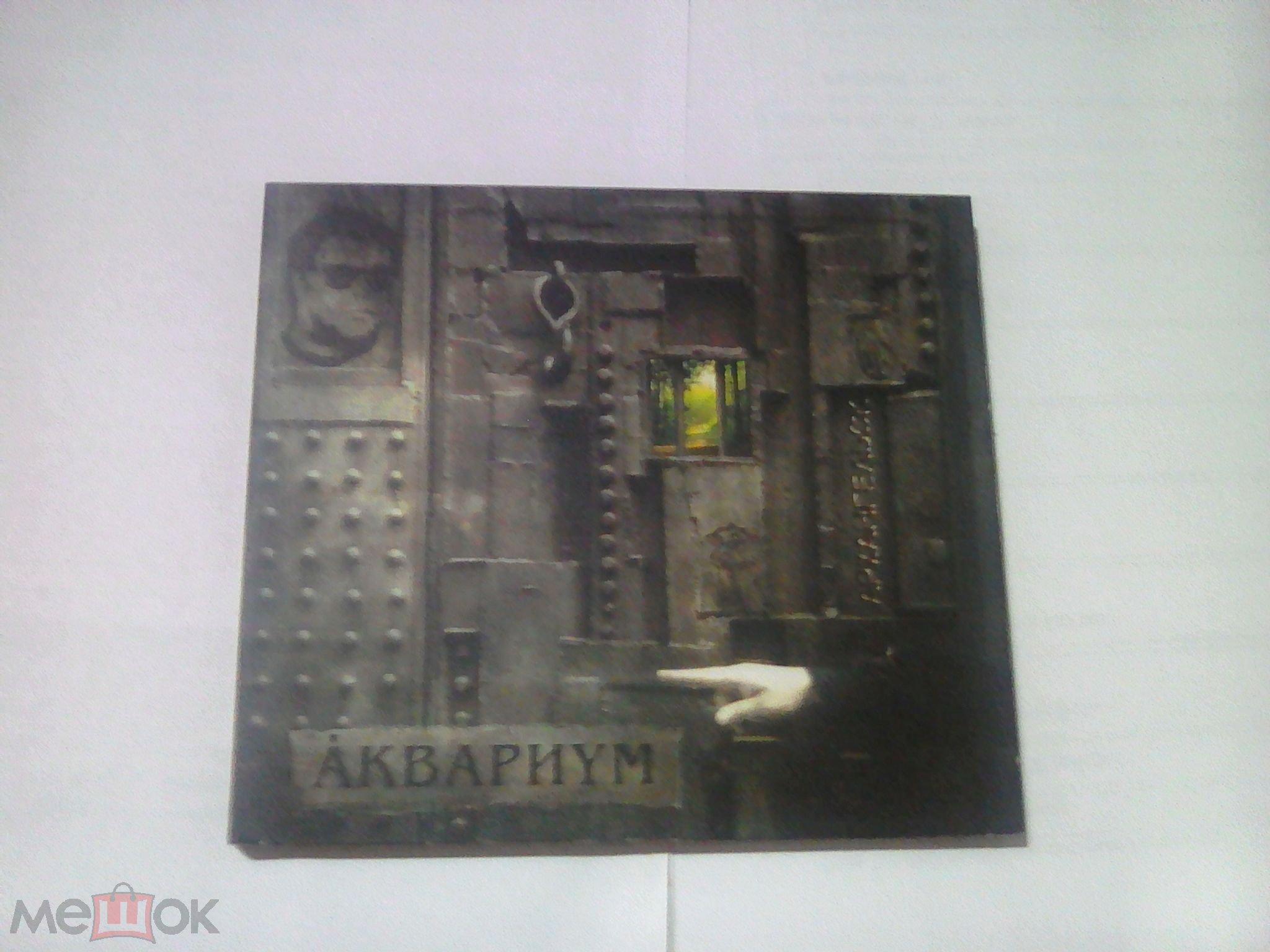 e4dddbe81491 СД Автограф всей группы Аквариум на альбоме